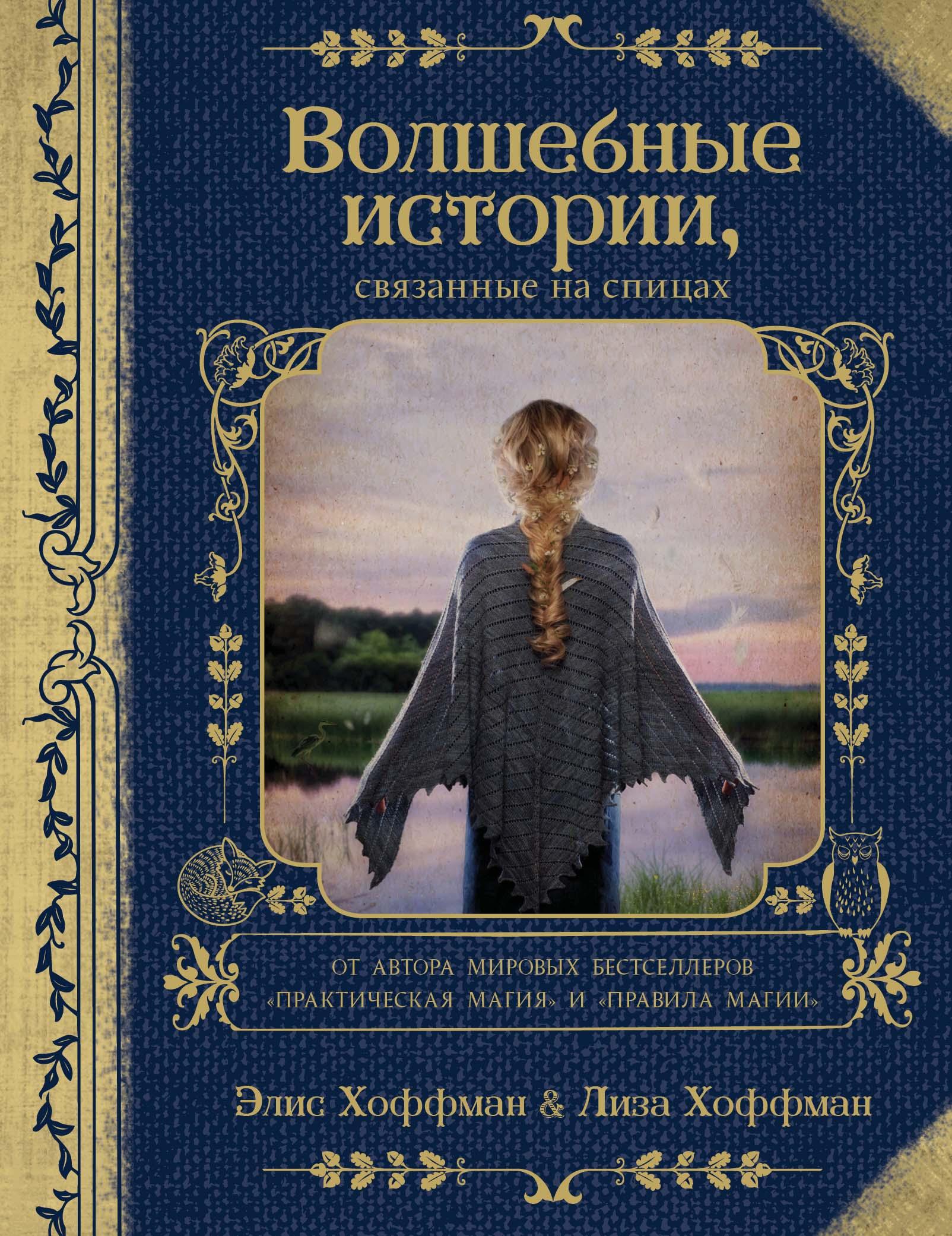 Купить книгу Волшебные истории, связанные на спицах, автора Элис Хоффман