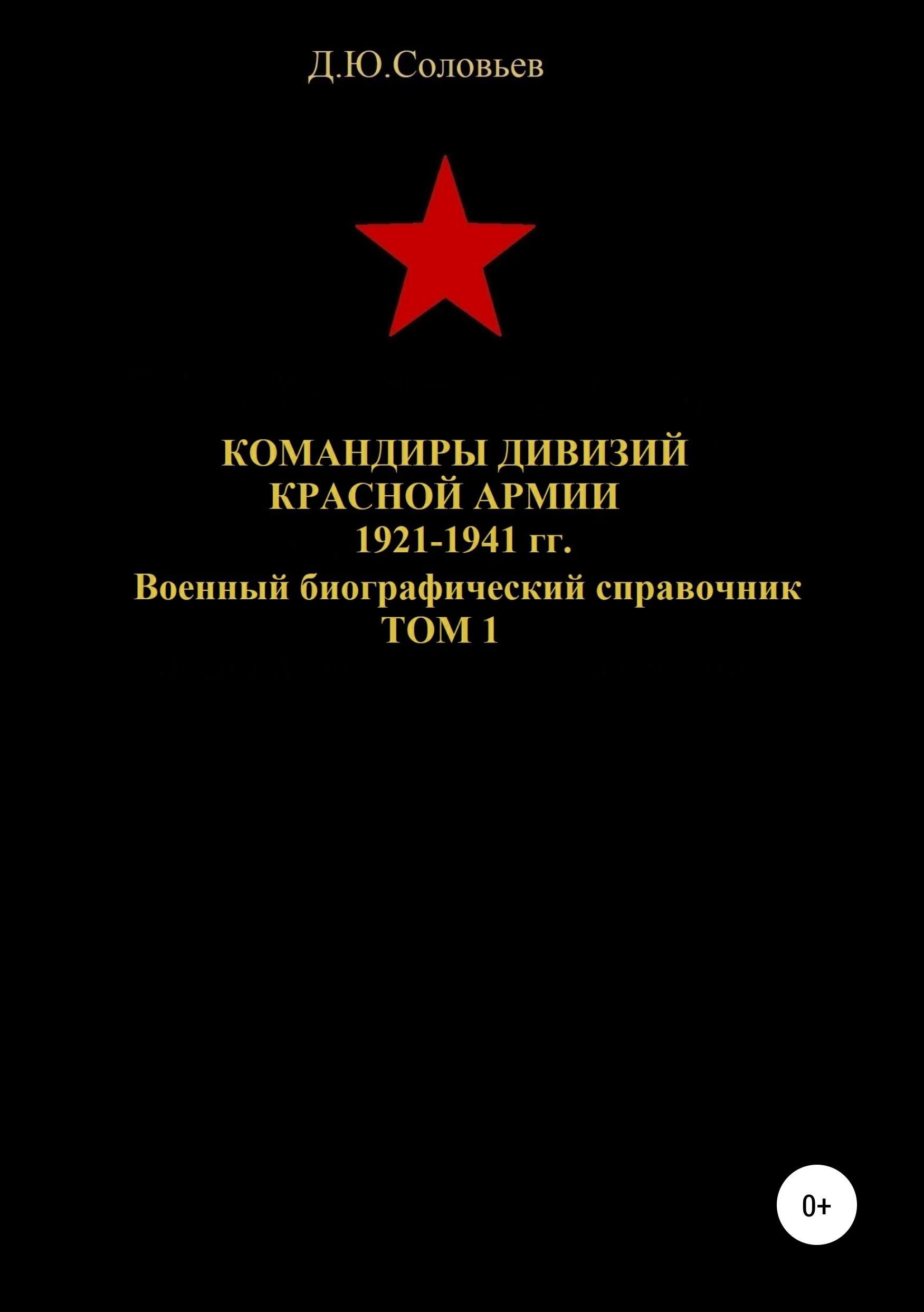 Командиры дивизий Красной Армии 1921-1941 гг. Том 1