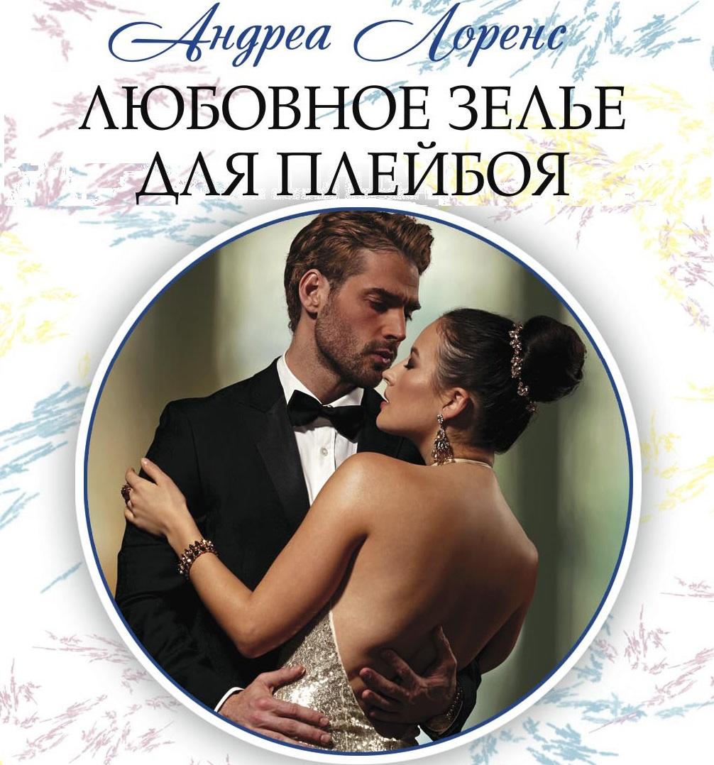 Купить книгу Любовное зелье для плейбоя, автора Андреа Лоренс