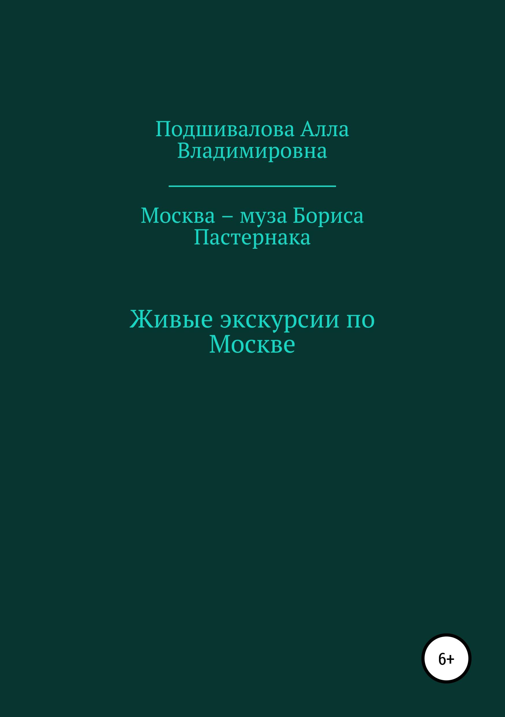 Купить книгу Москва – муза Бориса Пастернака, автора Аллы Владимировны Подшиваловой