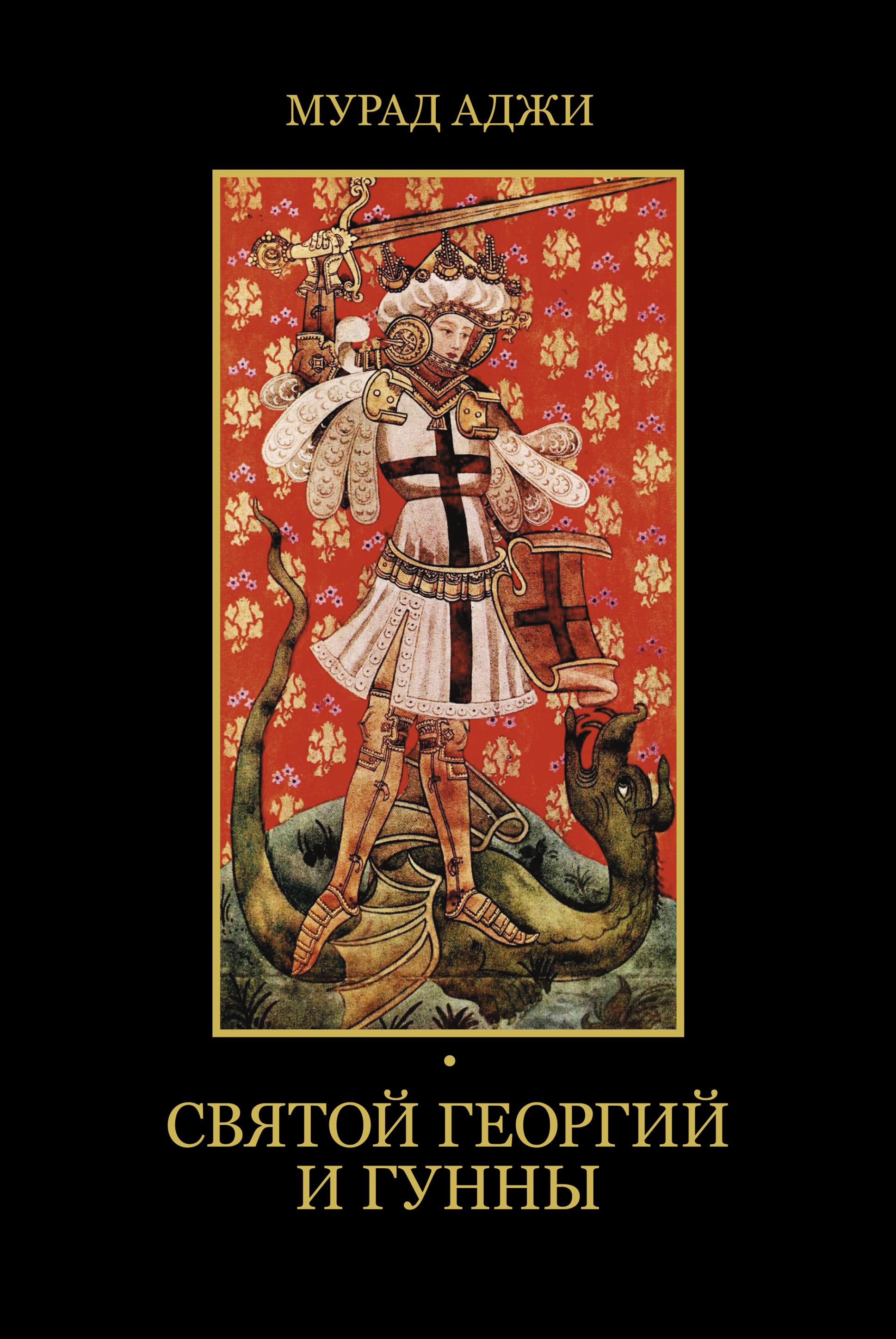 Купить книгу Святой Георгий и гунны, автора Мурада Аджи