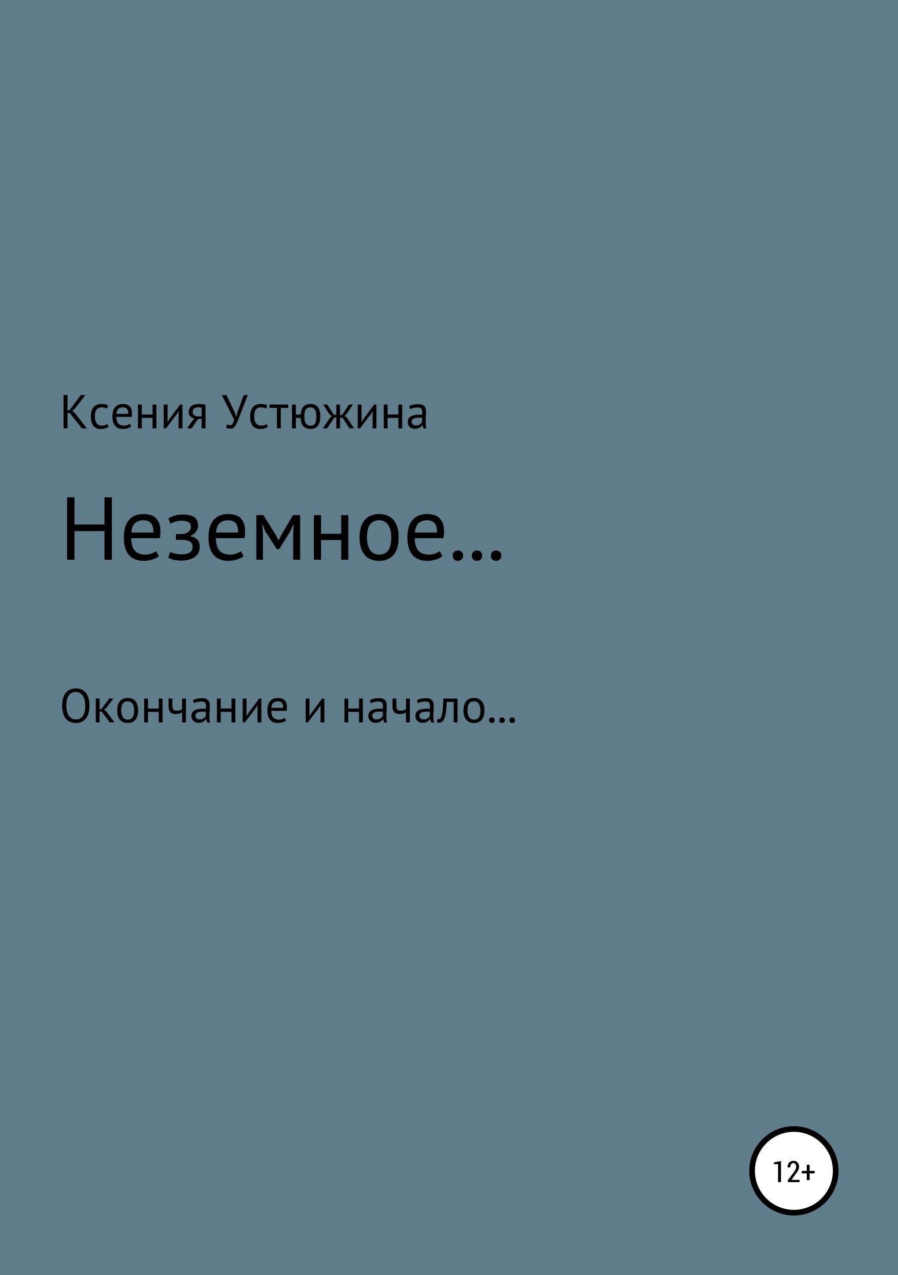 Купить книгу Неземное…, автора Ксении Валерьевны Устюжиной