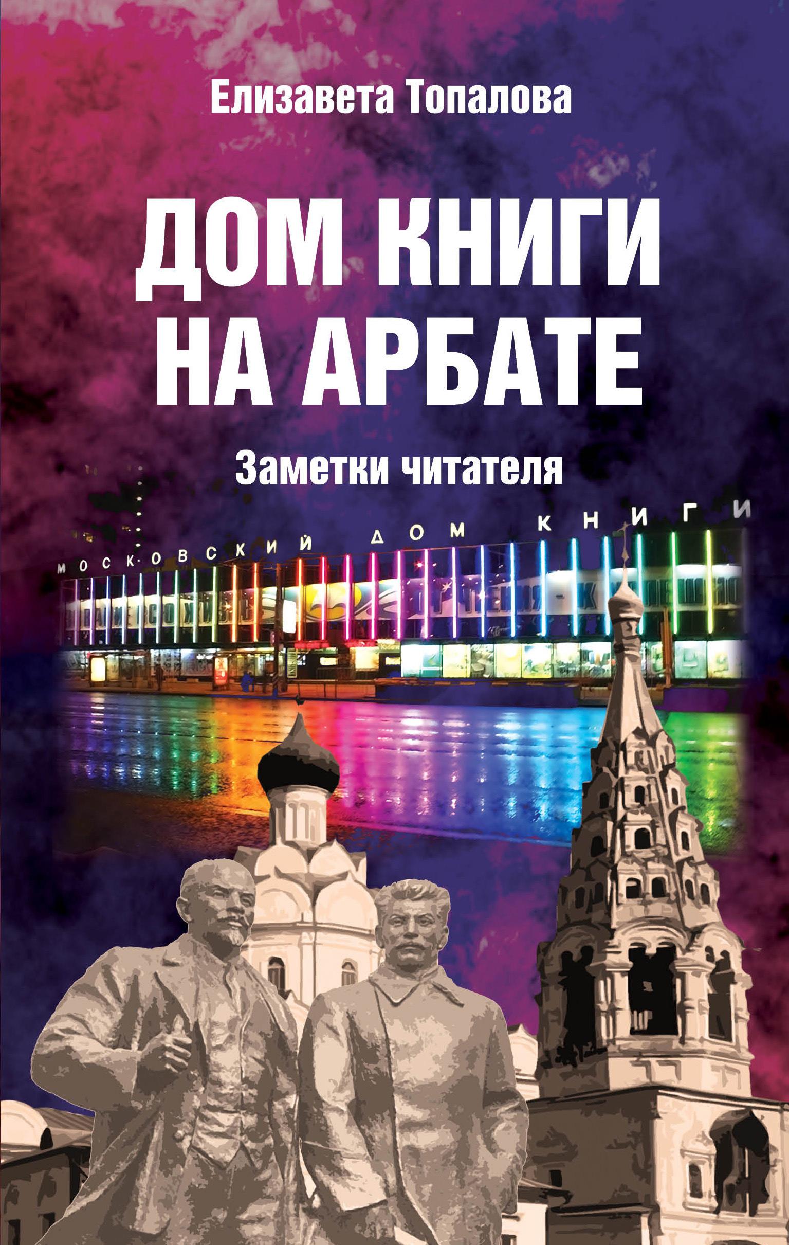 Купить книгу Дом книги на Арбате. Заметки читателя, автора Елизаветы Топаловой