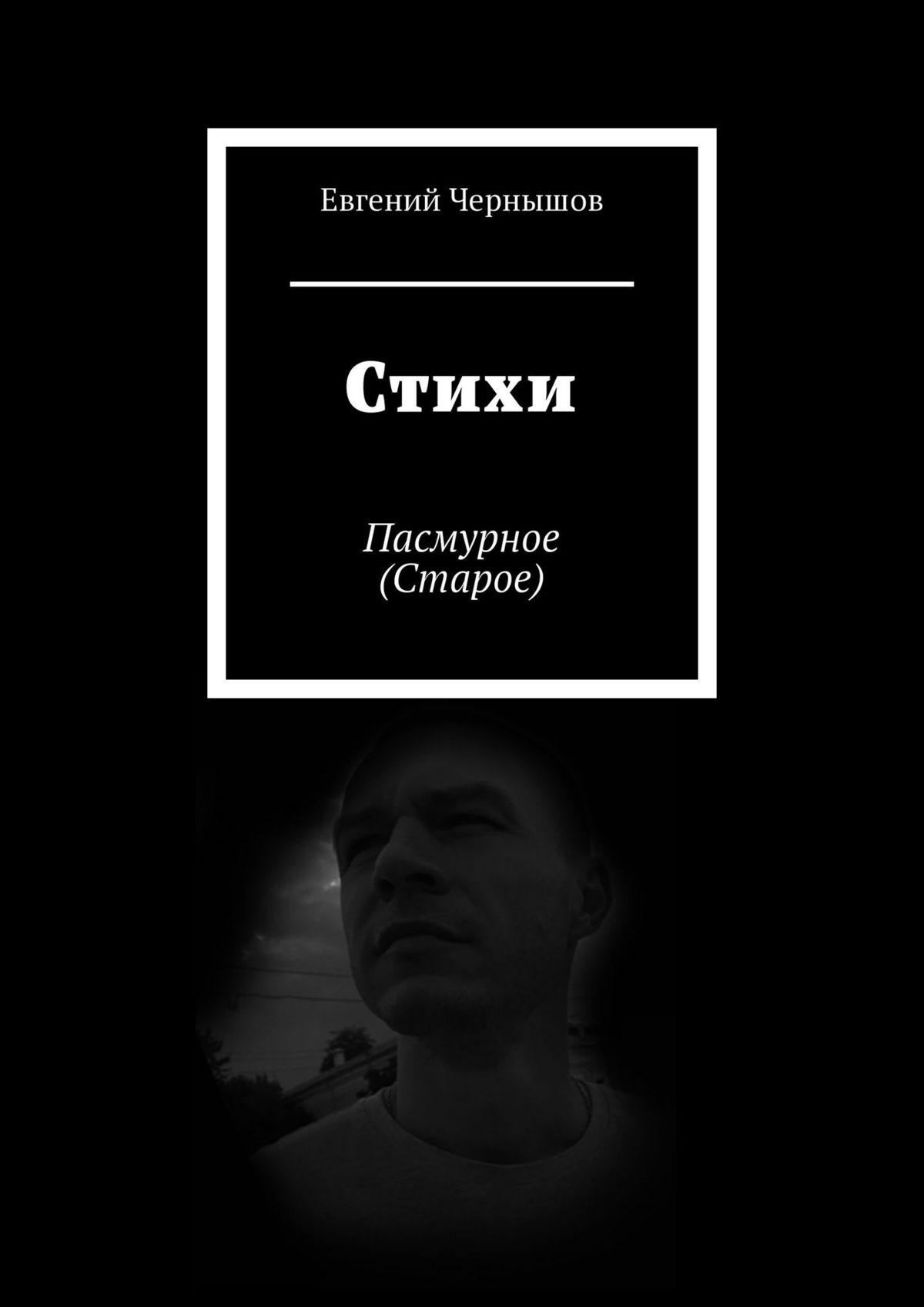 Евгений Чернышов - Стихи. Пасмурное (Старое)