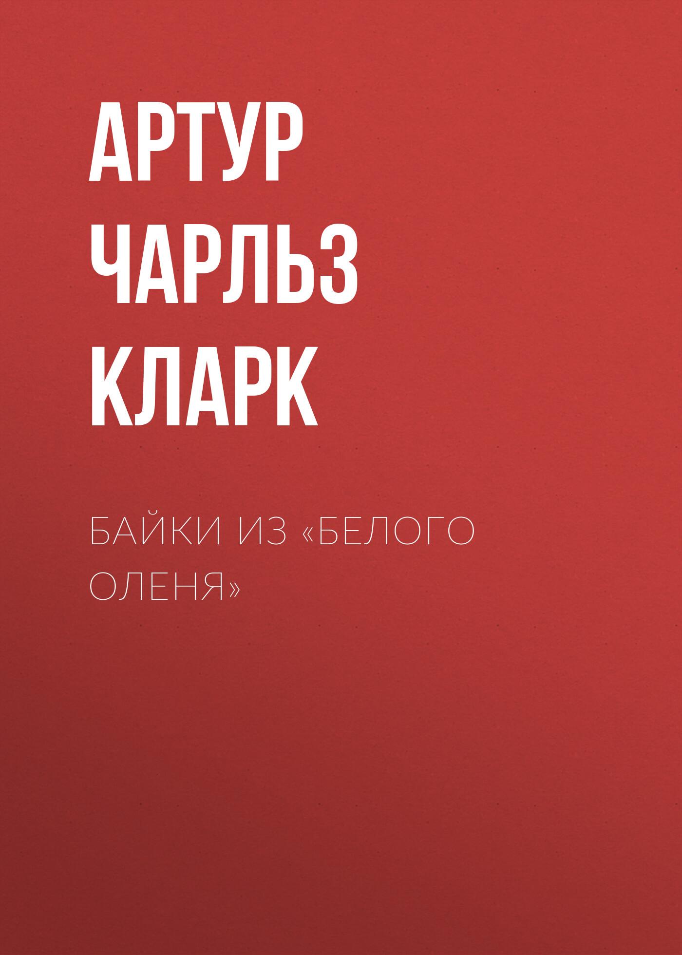 Купить книгу Байки из «Белого Оленя», автора Артура Кларка