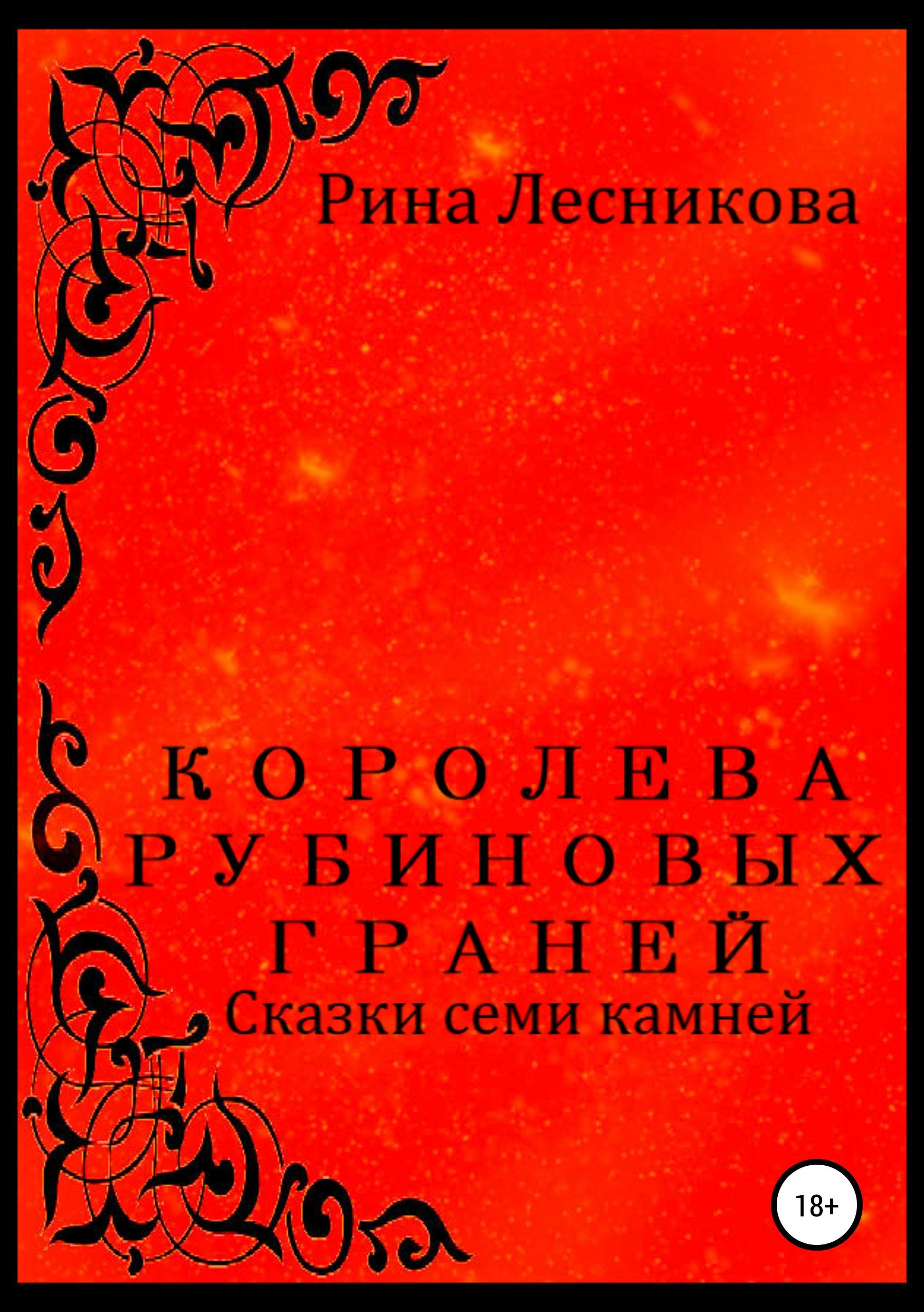 Купить книгу Королева рубиновых граней, автора Рины Лесниковой