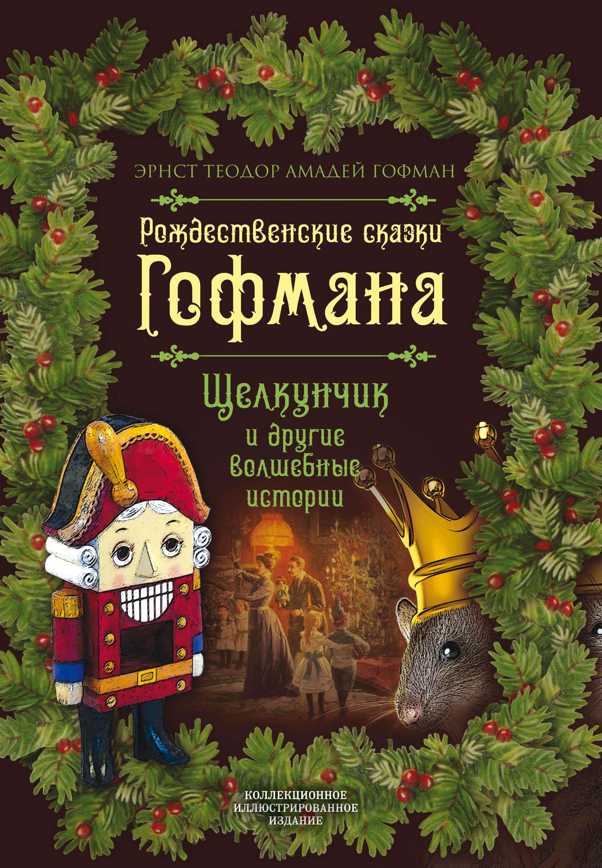 Рождественские сказки Гофмана. Щелкунчик и другие волшебные истории