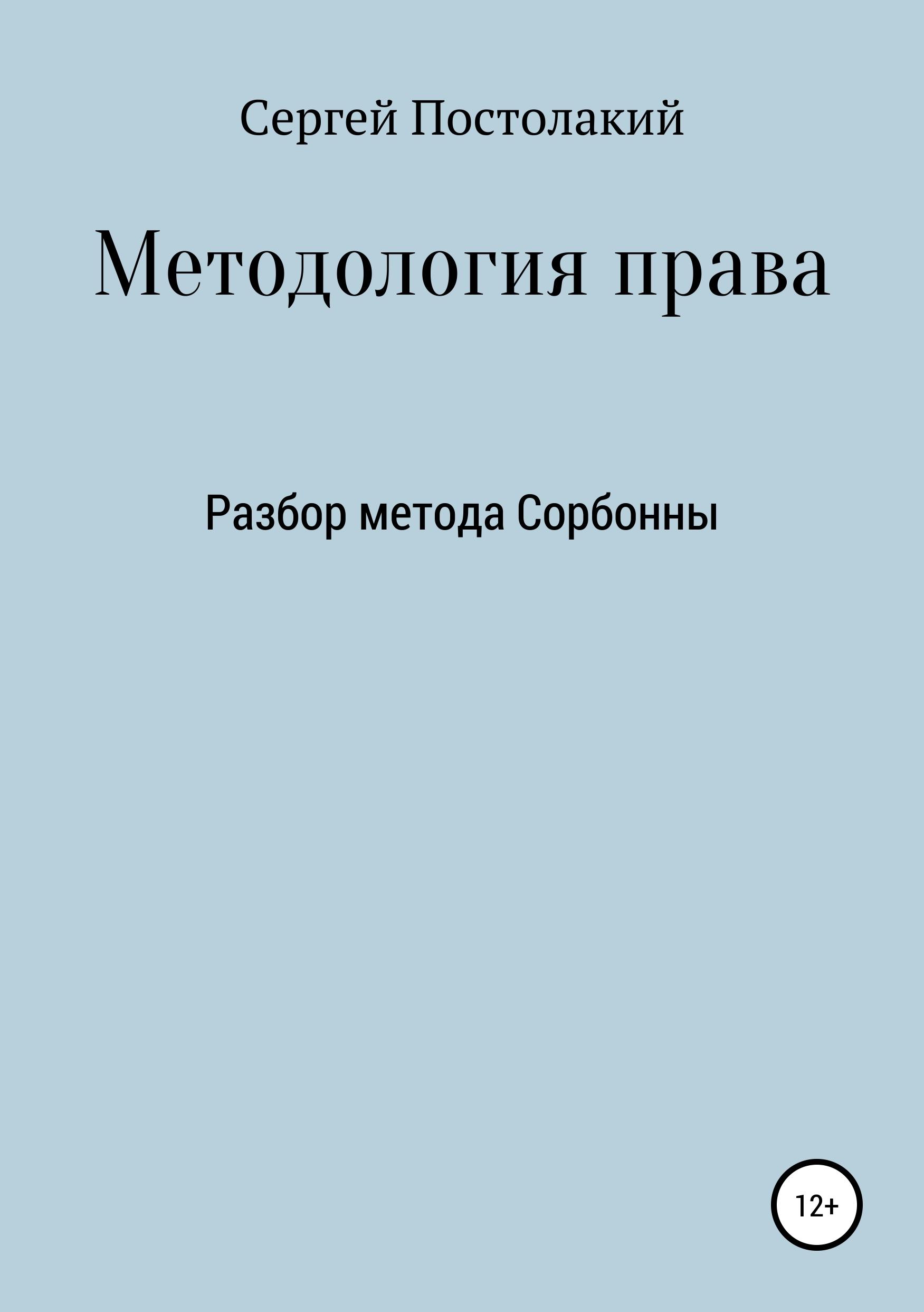 Купить книгу Методология права: Разбор метода Сорбонны, автора Сергея Николаевича Постолакия
