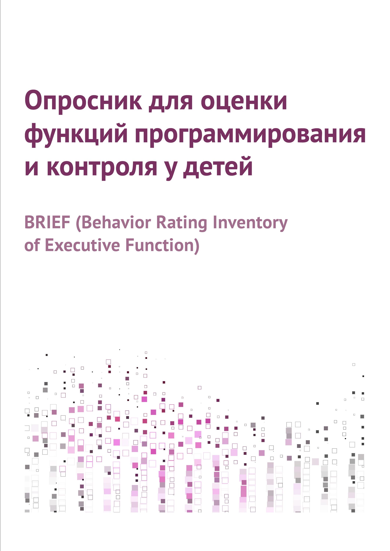 Купить книгу Опросник для оценки функций программирования и контроля у детей, автора