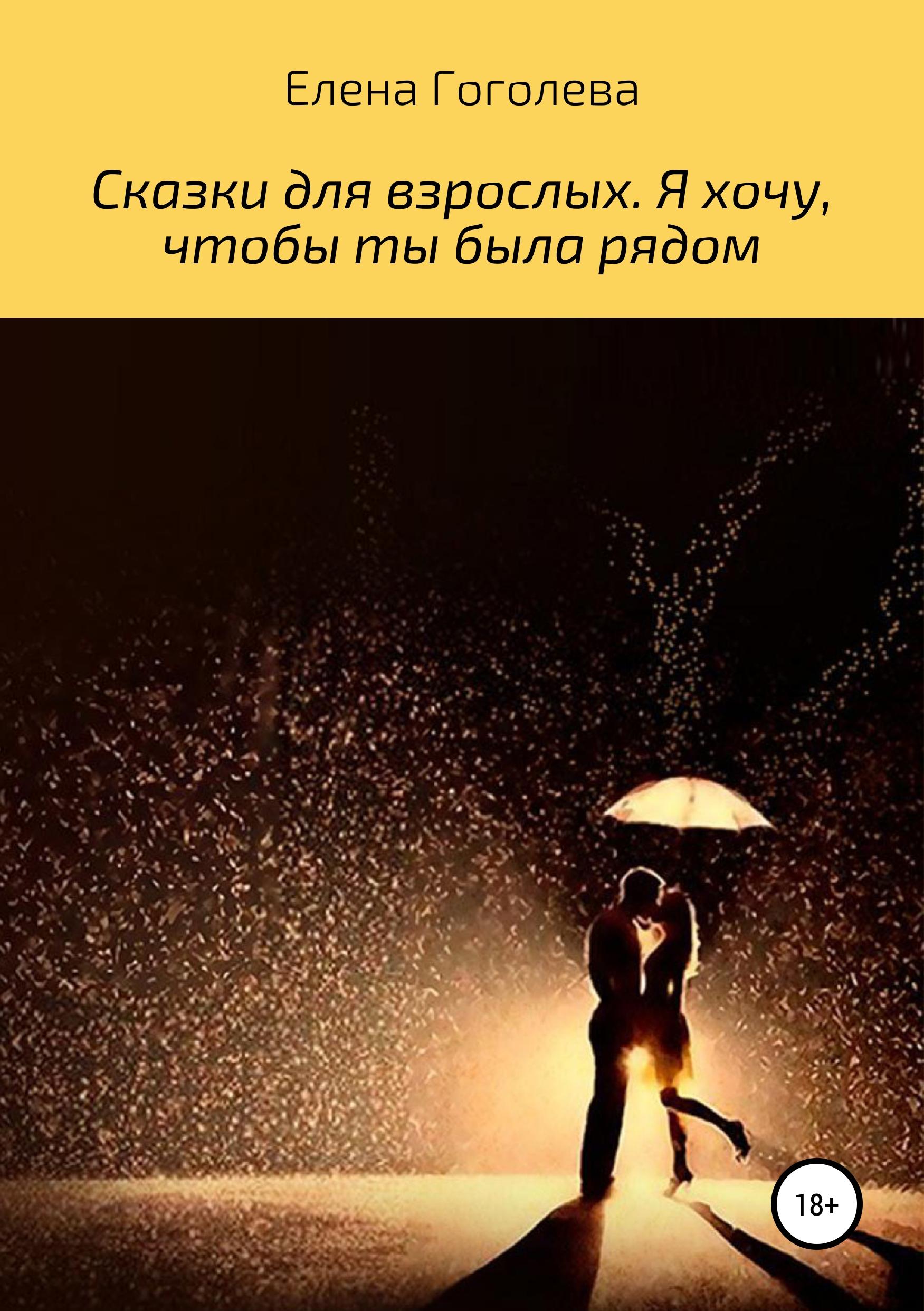 Купить книгу Сказки для взрослых. Я хочу, чтобы ты была рядом, автора Елены Гоголевой