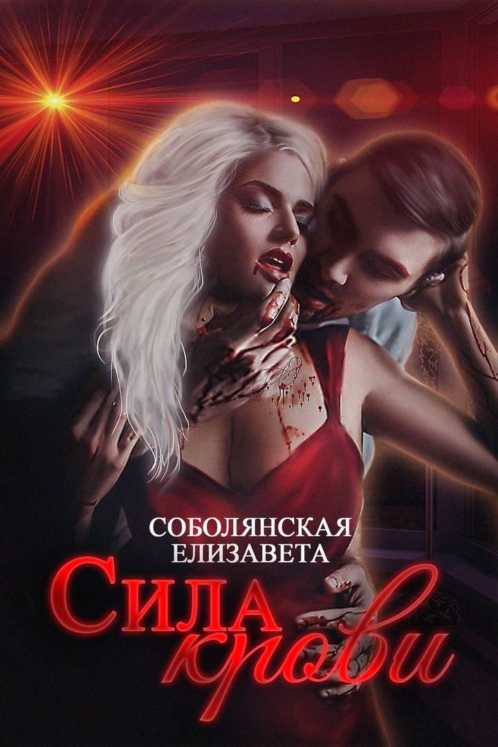 Купить книгу Сила крови, автора Елизаветы Соболянской