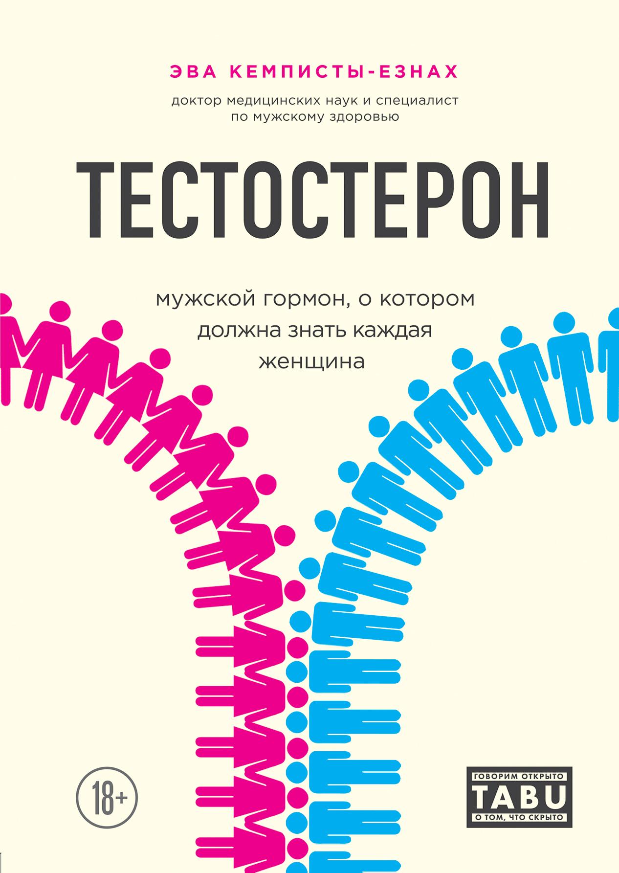 Купить книгу Тестостерон. Мужской гормон, о котором должна знать каждая женщина, автора Эвы Кемписты-Езнах