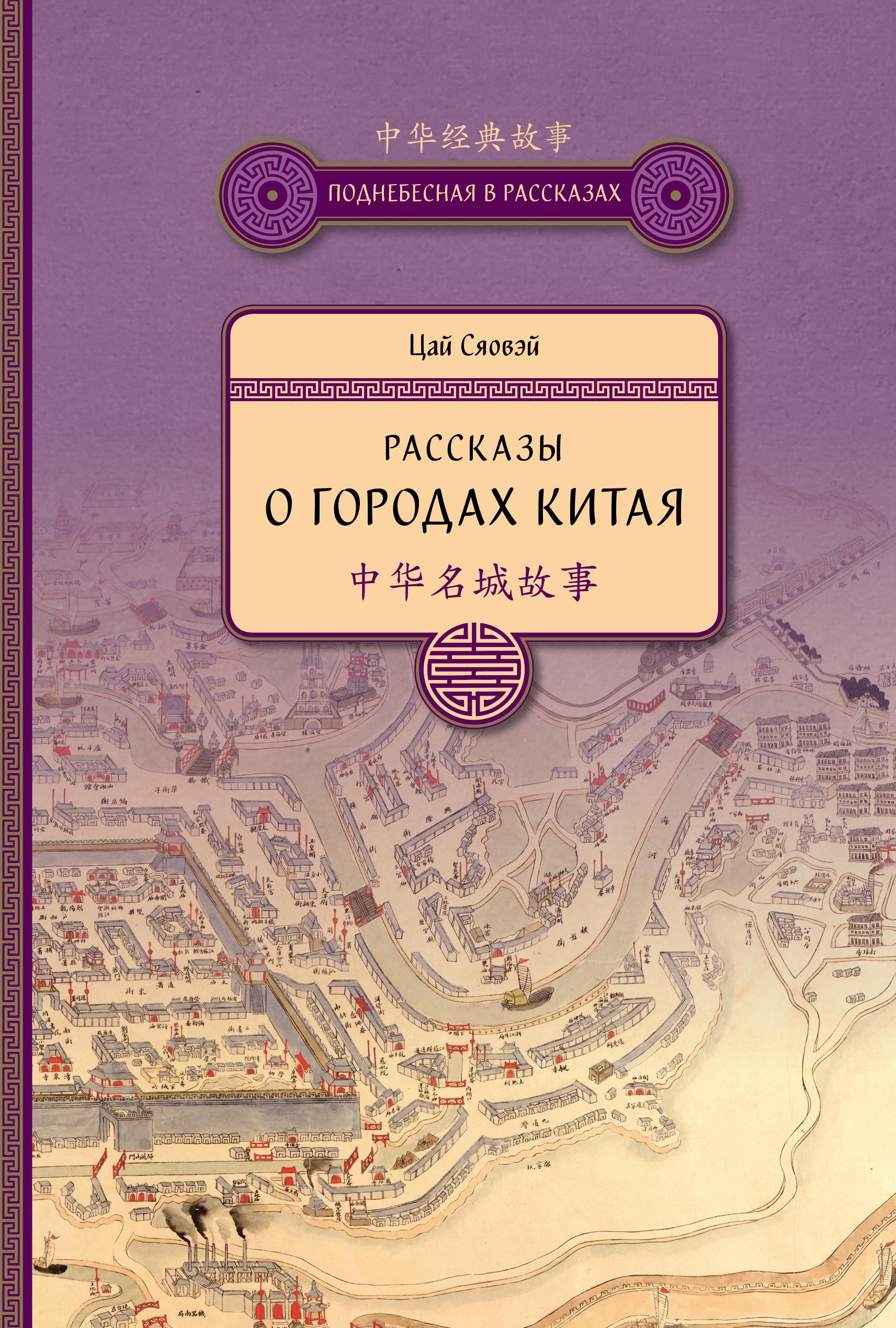 Купить книгу Рассказы о городах Китая, автора Цая Сяовэя