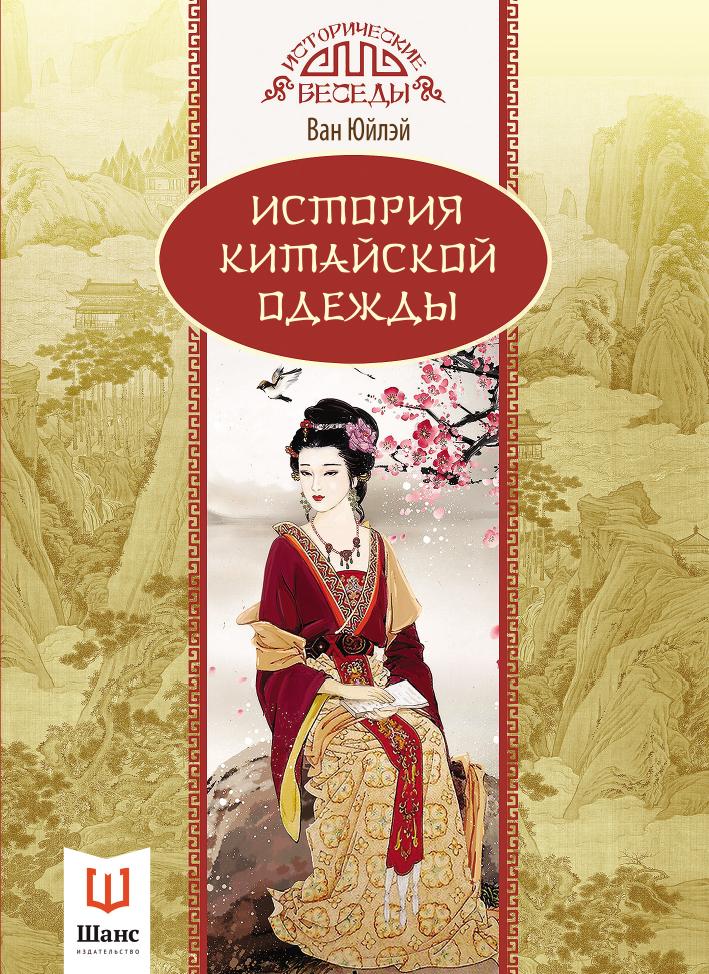 Купить книгу История китайской одежды, автора Вана Юйлэя