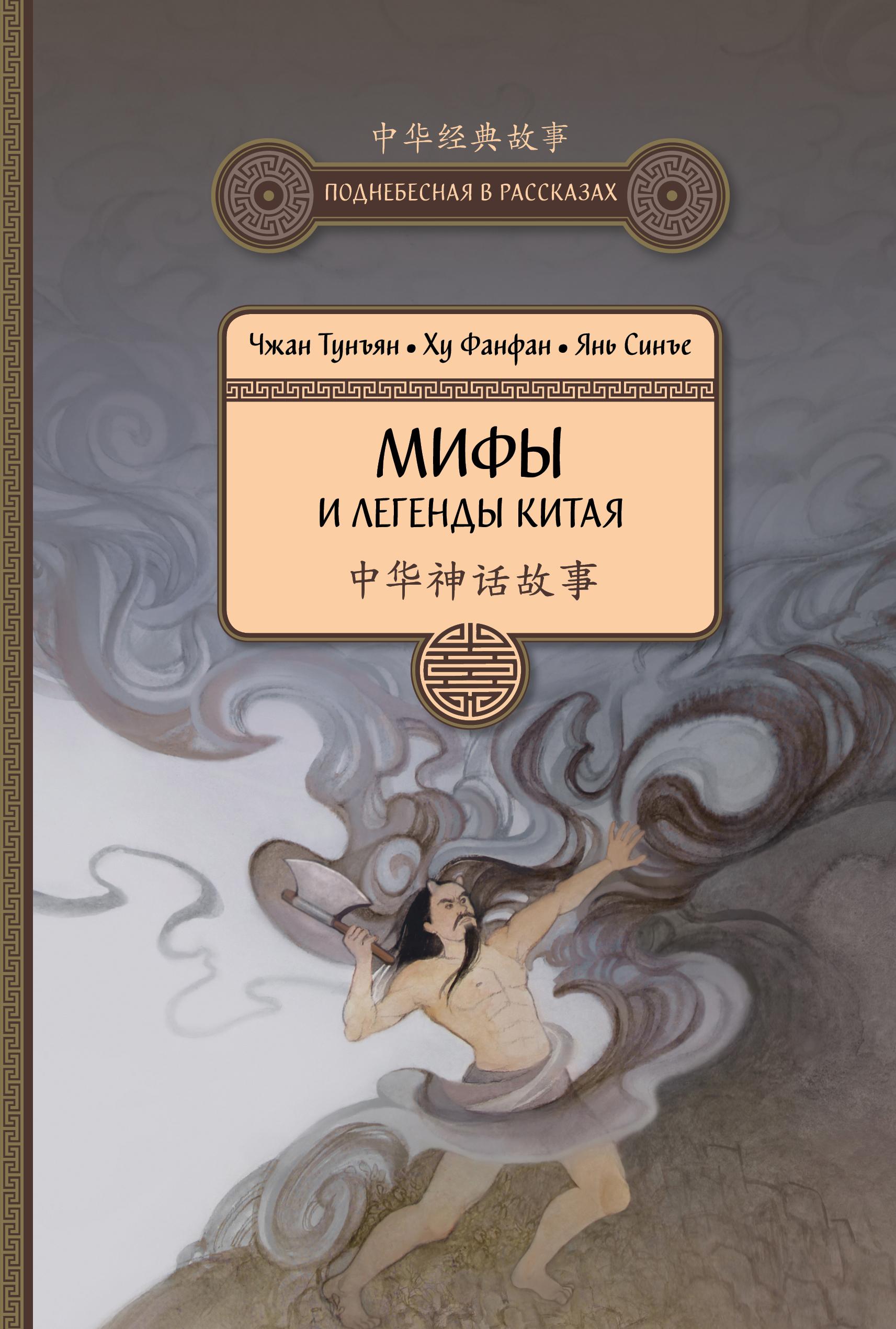 Купить книгу Мифы и легенды Китая, автора Чжана Тунъяна