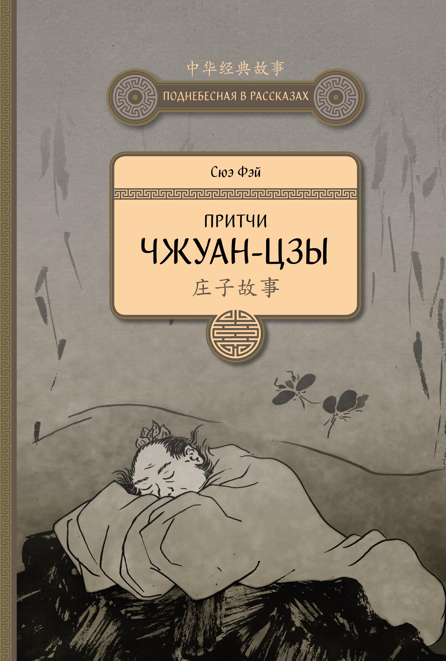 Купить книгу Притчи Чжуан-цзы, автора Сюэ Фэй