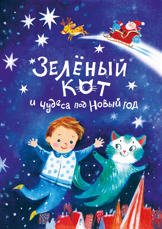 Надежда Щербакова - Зелёный кот и чудеса под Новый год