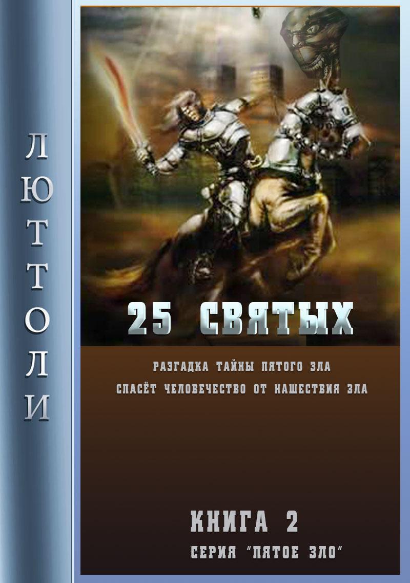 Люттоли - 25 святых