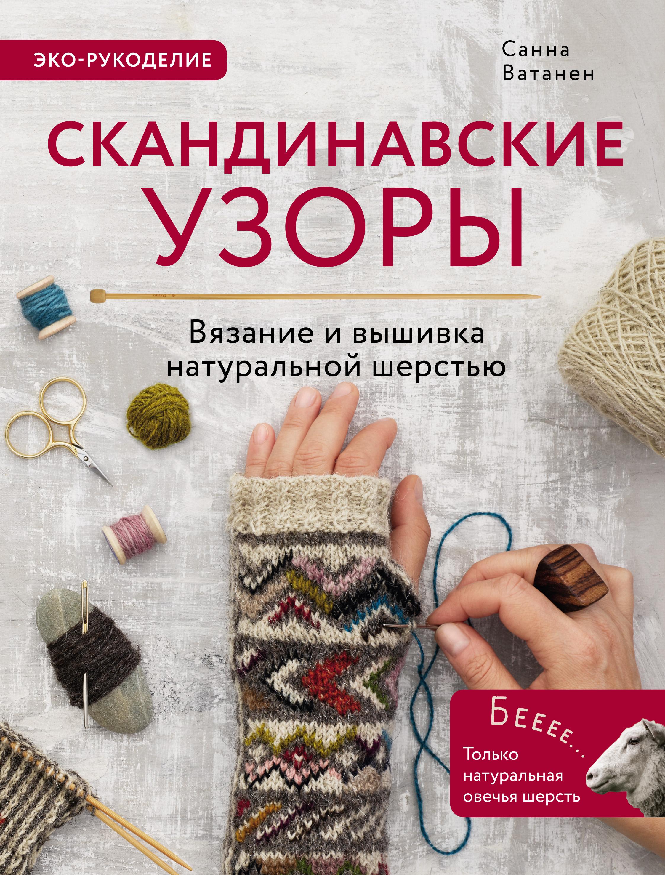 Купить книгу Скандинавские узоры для вязания на спицах. Вязание и вышивка натуральной шерстью, автора Санны Ватанен