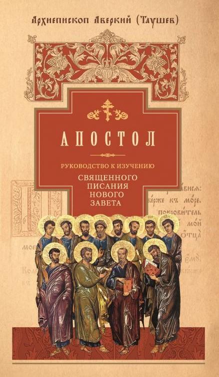 Руководство к изучению Священного Писания Нового Завета. Часть 2. Апостол: Деяния. Послания. Апокалипсис