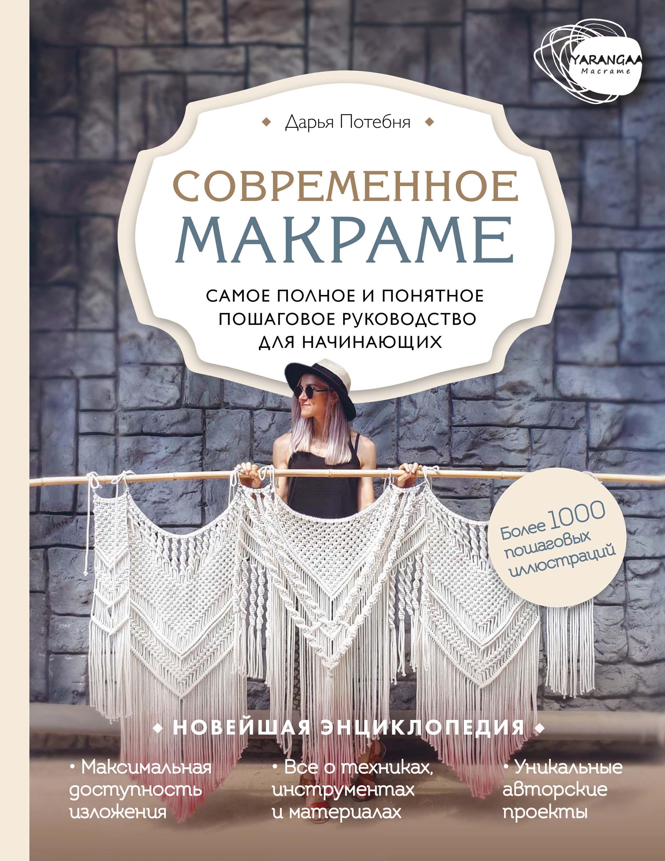 Купить книгу Макраме. Самое полное и понятное пошаговое руководство для начинающих, автора Дарьи Потебни