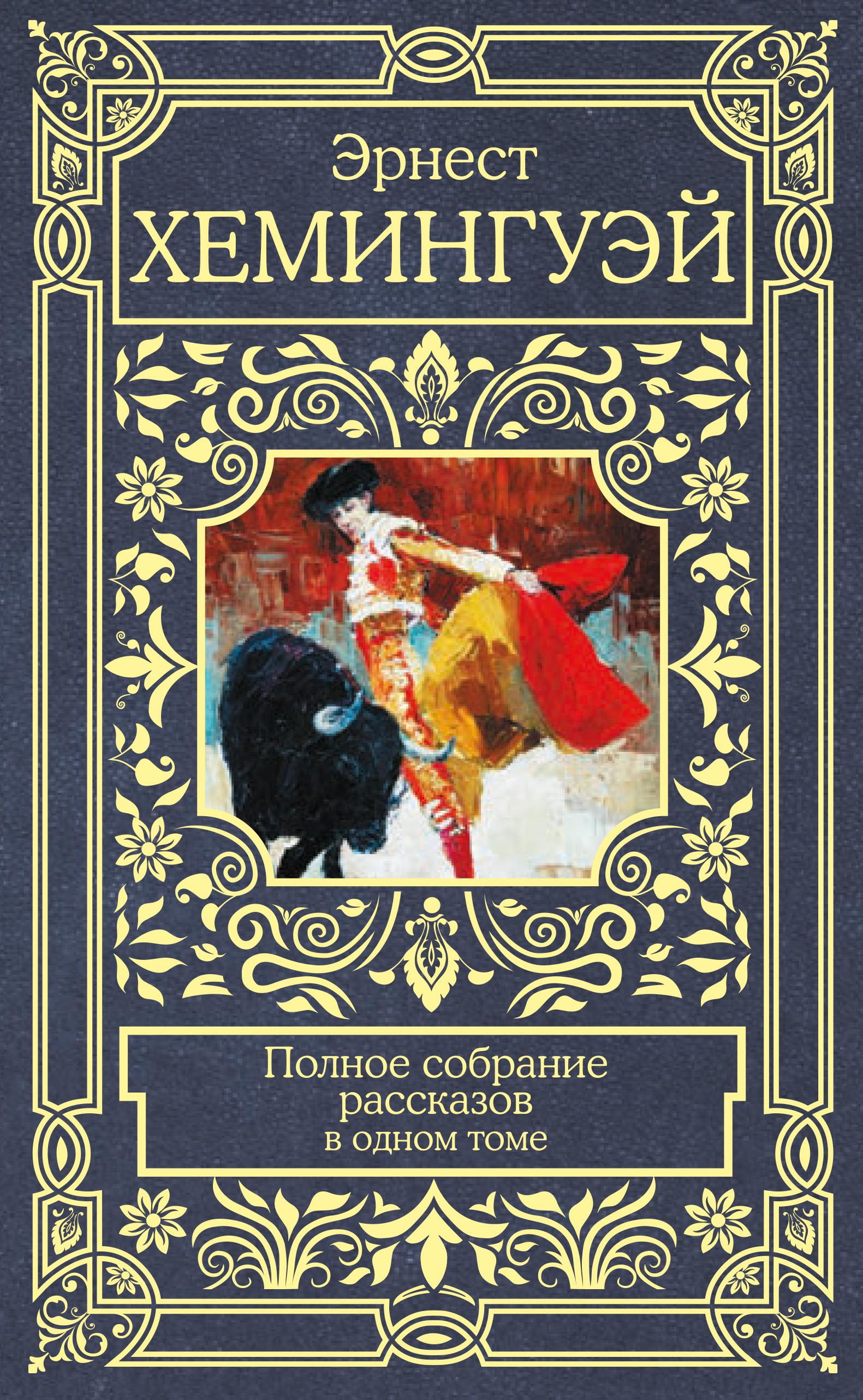 Купить книгу Полное собрание рассказов, автора Эрнеста Хемингуэя