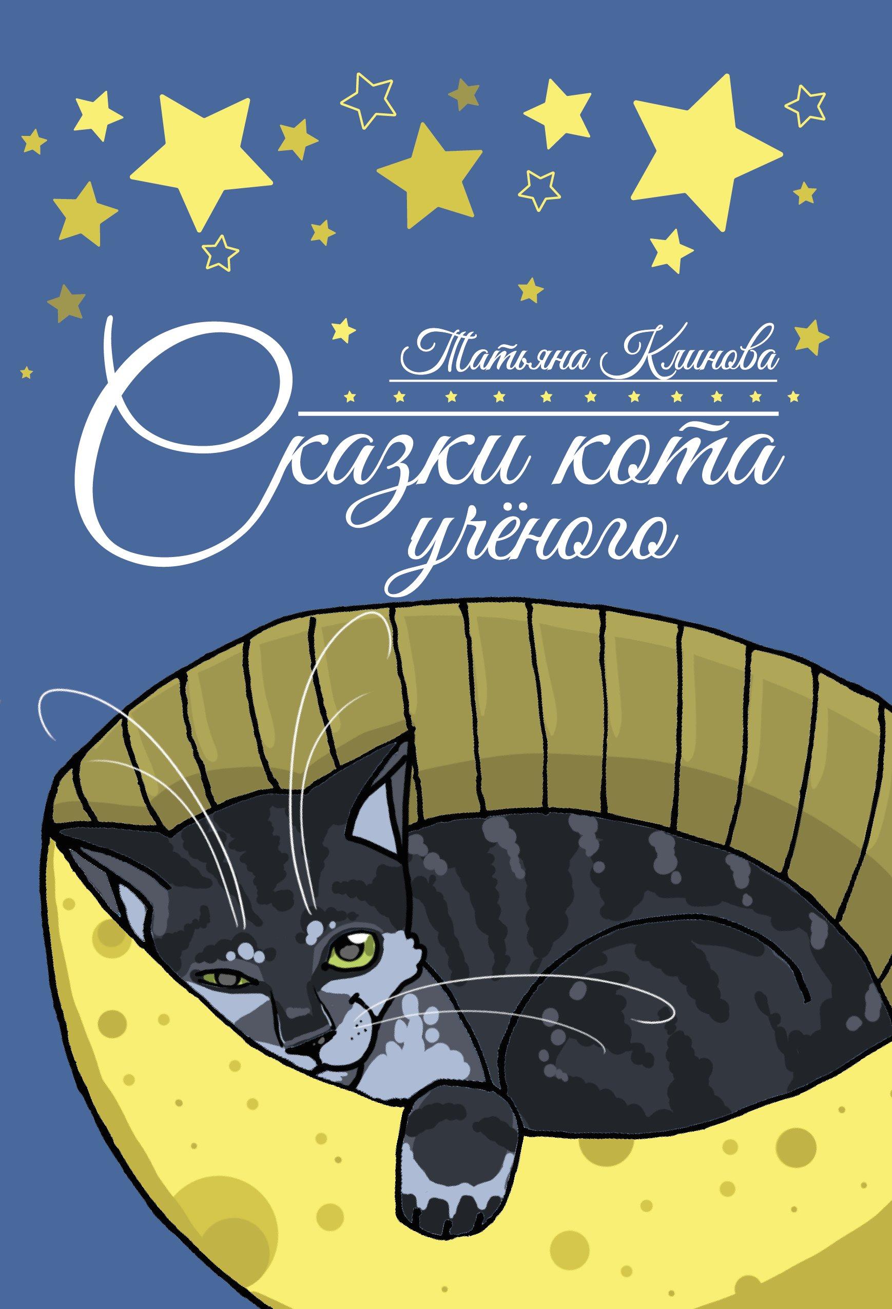 Купить книгу Сказки кота ученого, автора