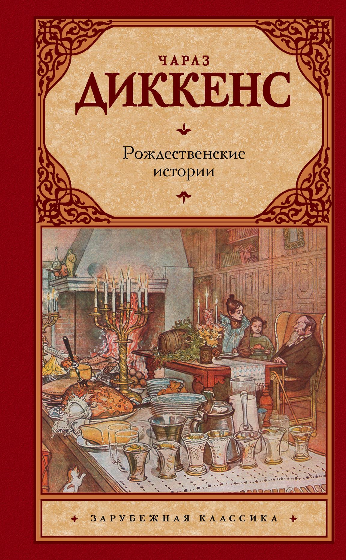 Купить книгу Рождественские истории, автора Чарльза Диккенса