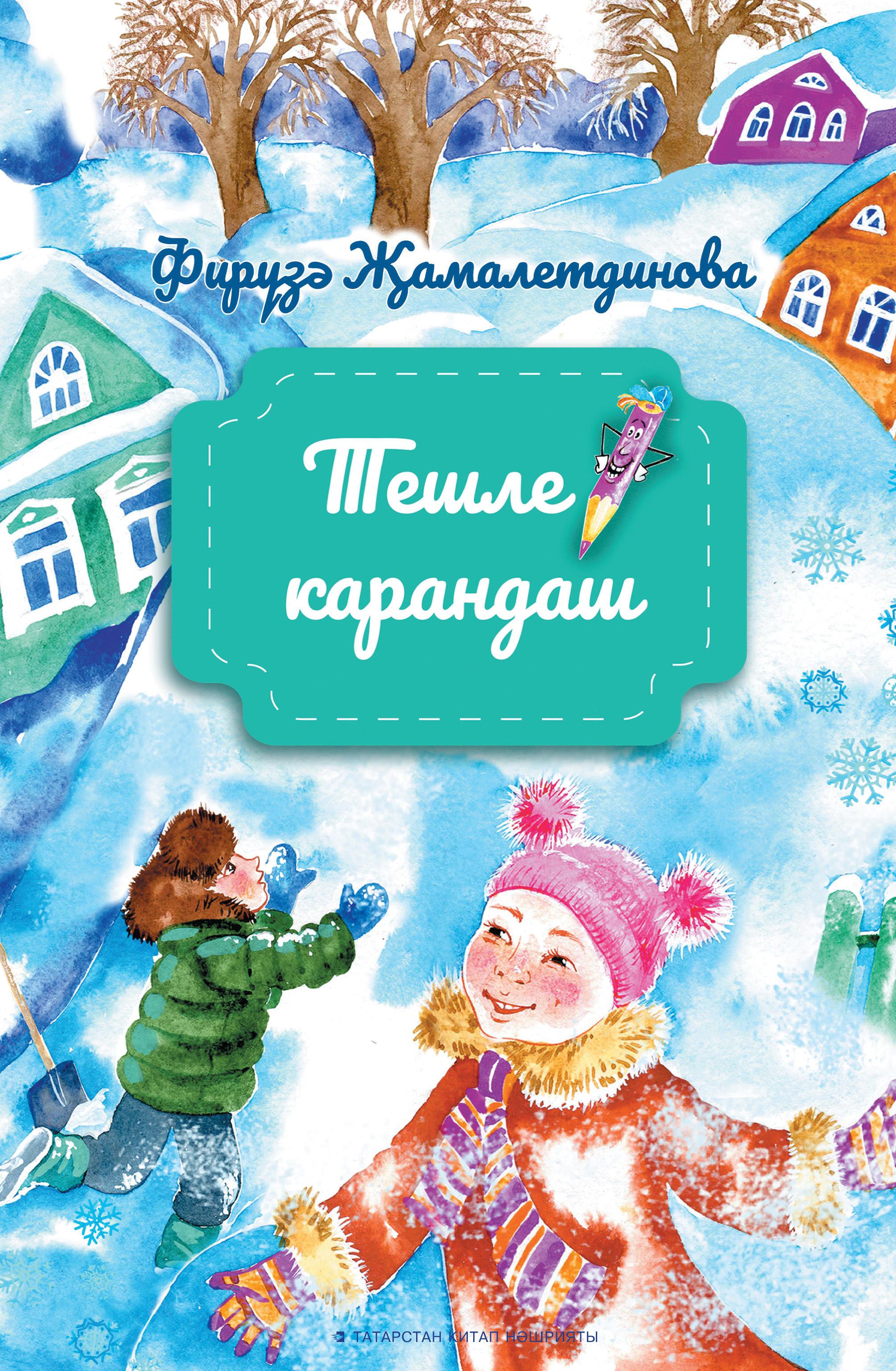 Купить книгу Тешле карандаш, автора Фирузи Замалетдиновой