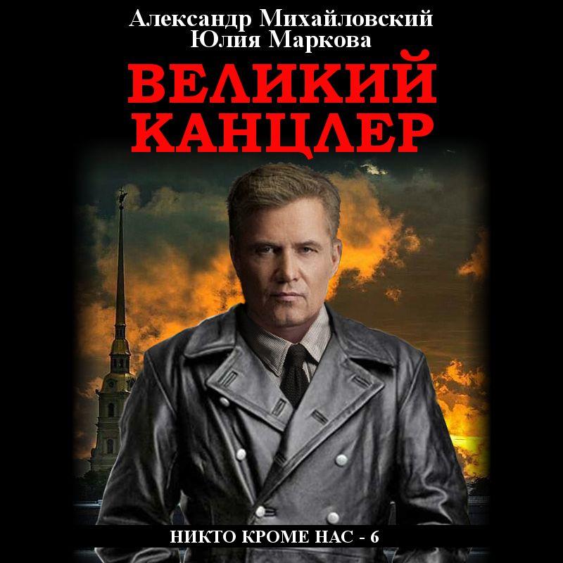 Купить книгу Великий канцлер, автора Александра Михайловского