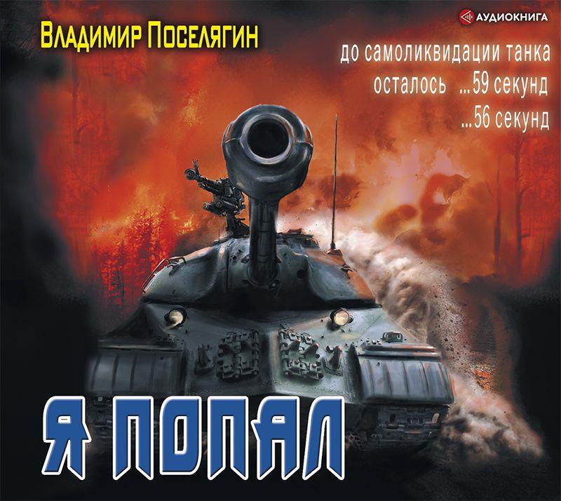 Купить книгу Я попал, автора Владимира Поселягина