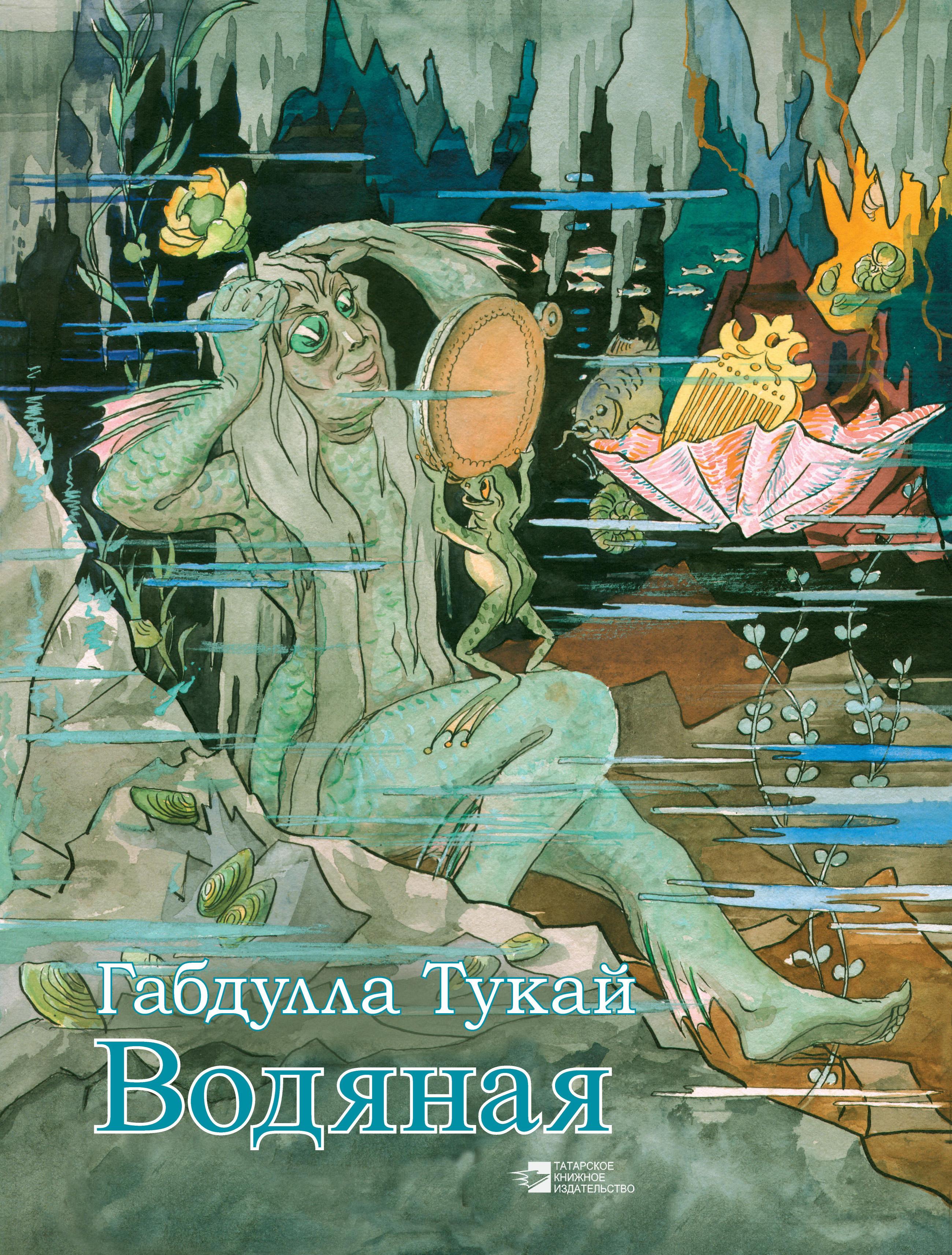 Купить книгу Водяная, автора Габдуллы Тукай