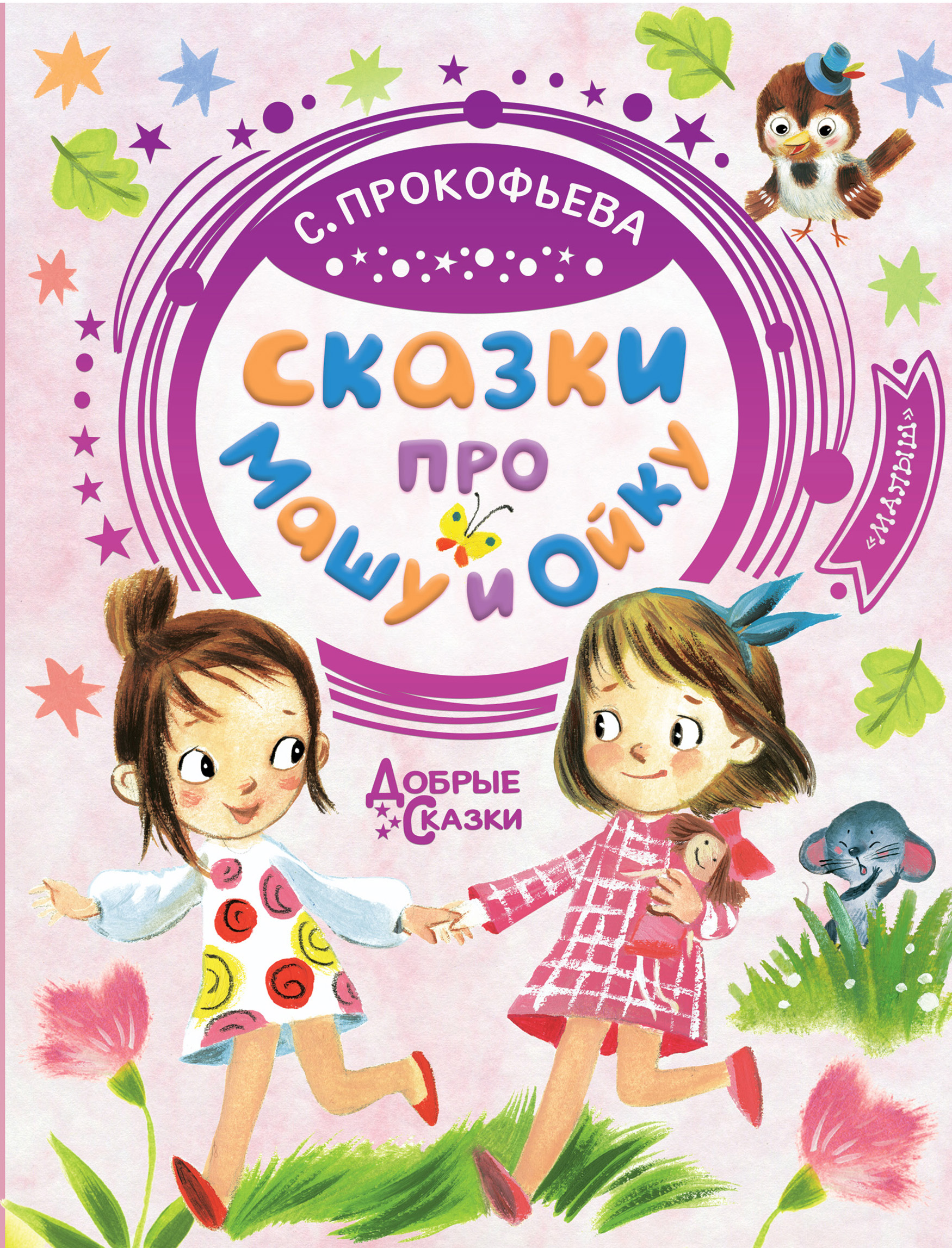 Купить книгу Сказки про Машу и Ойку, автора Софьи Прокофьевой