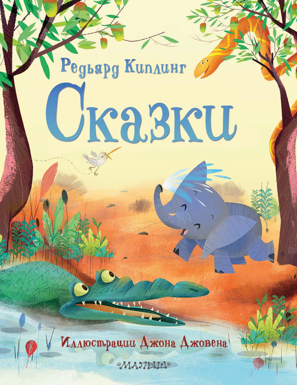 Купить книгу Сказки, автора Редьярда Киплинг