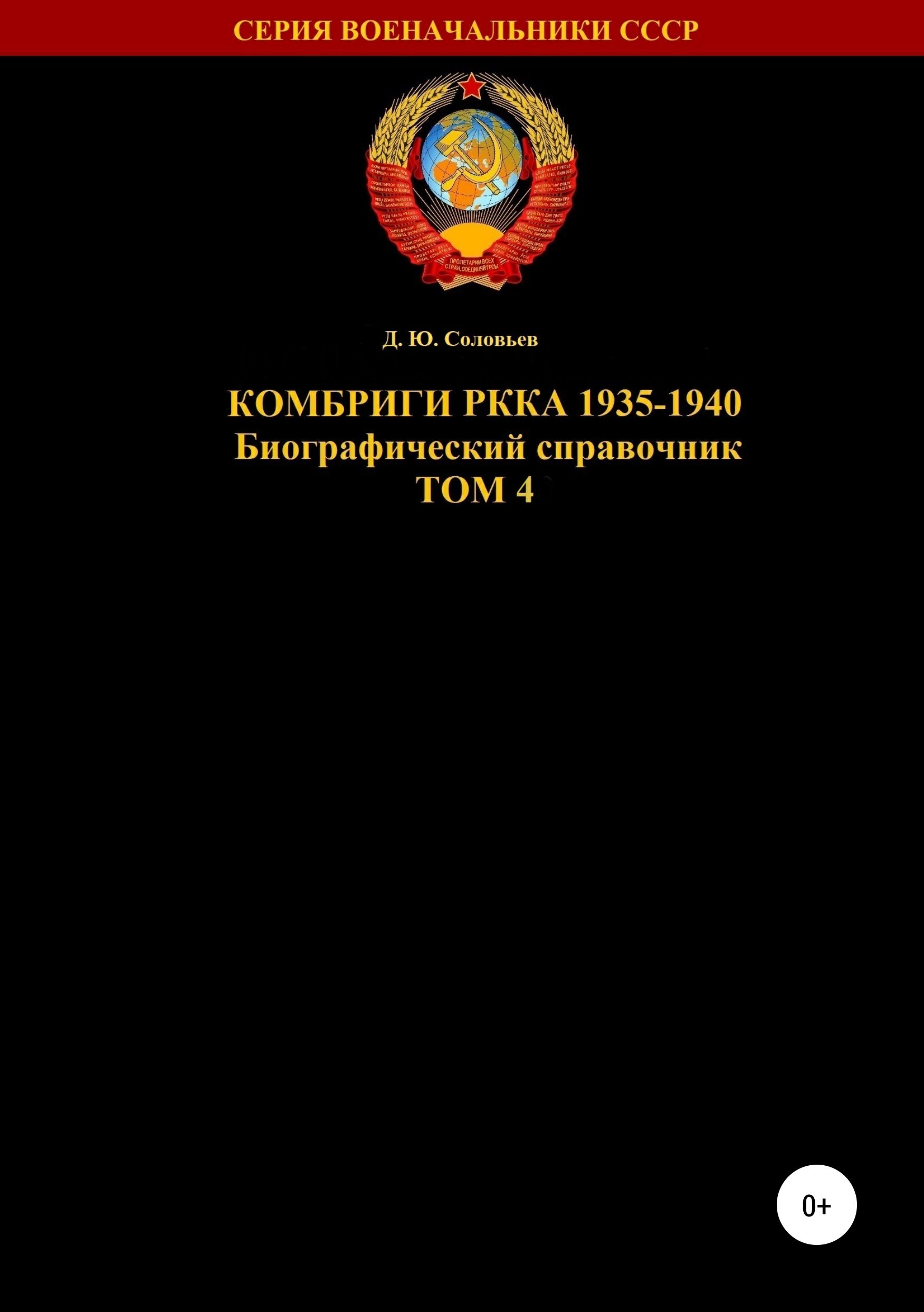 Комбриги РККА 1935-1940. Том 4