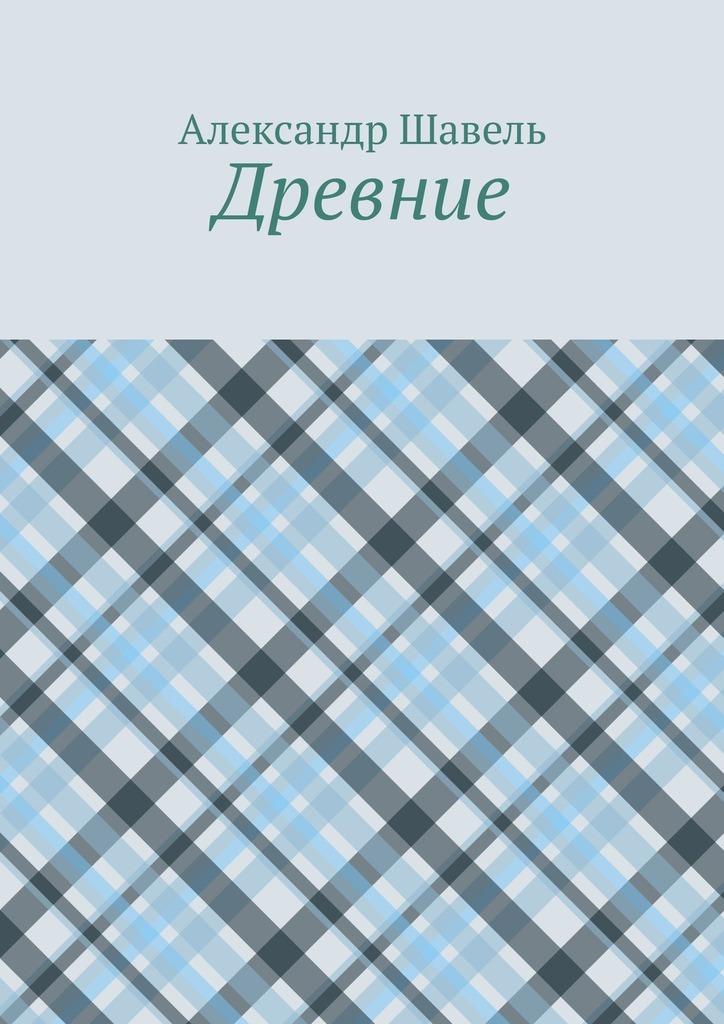 Купить книгу Древние, автора Александра Александровича Шавеля