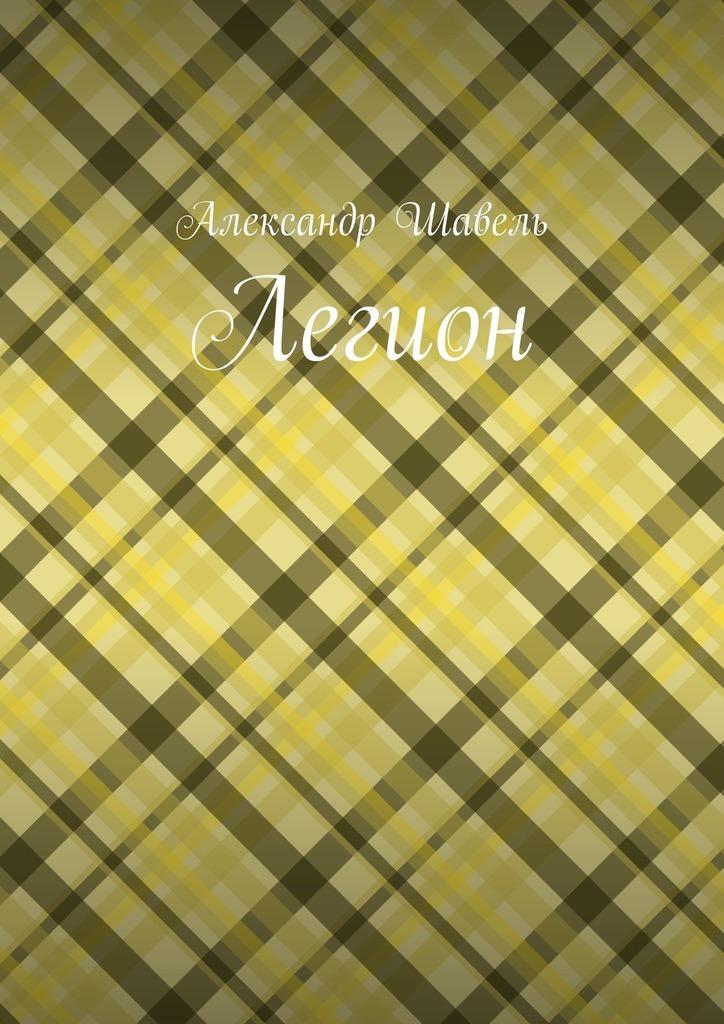 Купить книгу Легион, автора Александра Александровича Шавеля