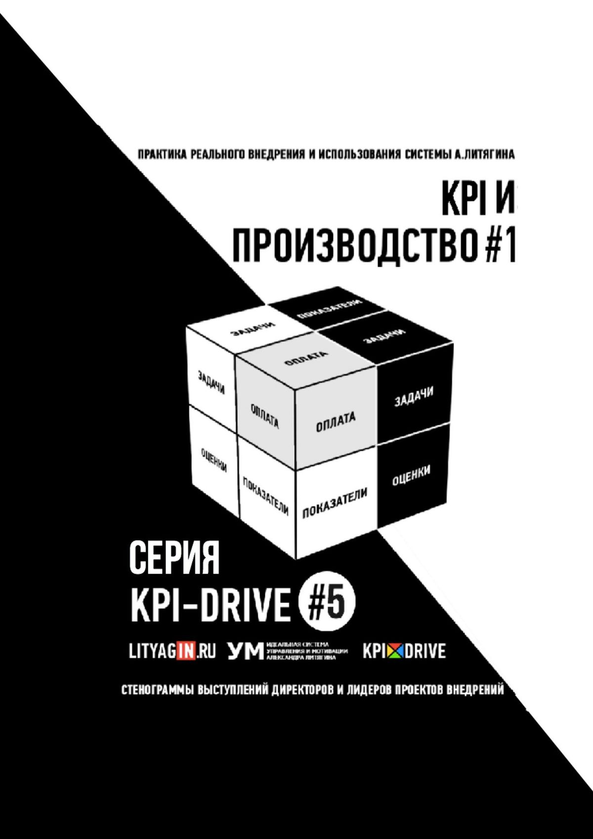 KPI ИПРОИЗВОДСТВО#1. СЕРИЯ KPI-DRIVE #5