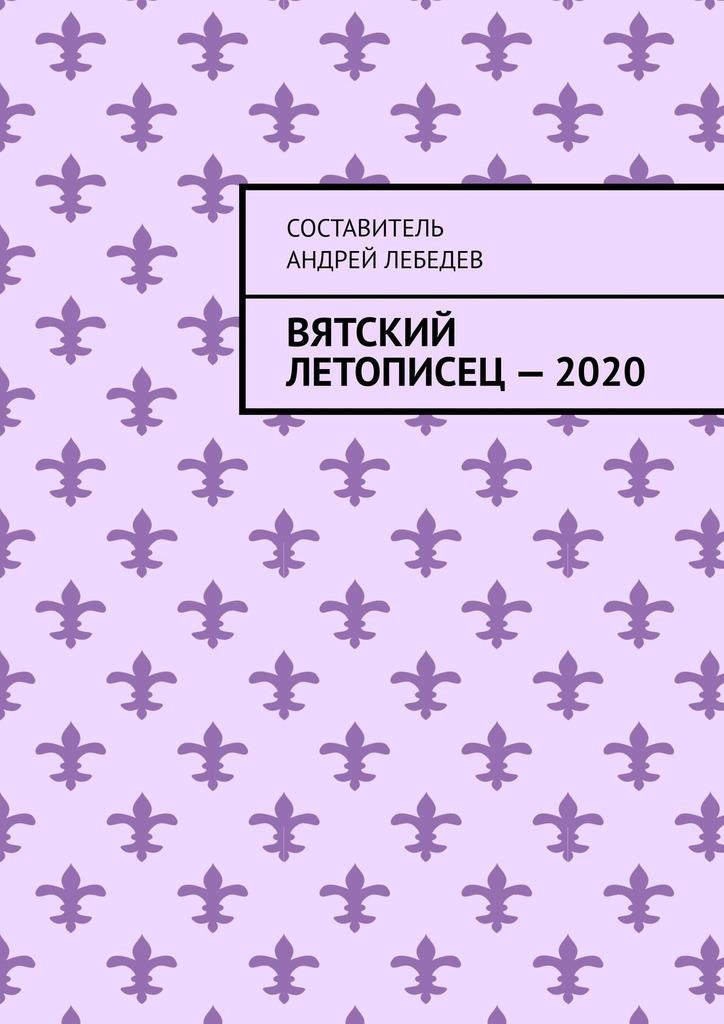 Вятский Летописец–2020. Издание 9-е