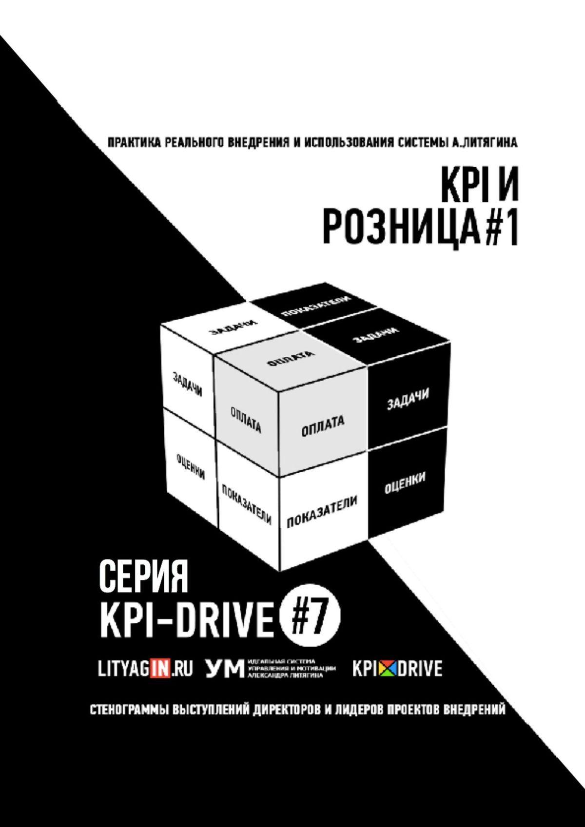 KPI ИРОЗНИЦА#1. KPI-DRIVE #7