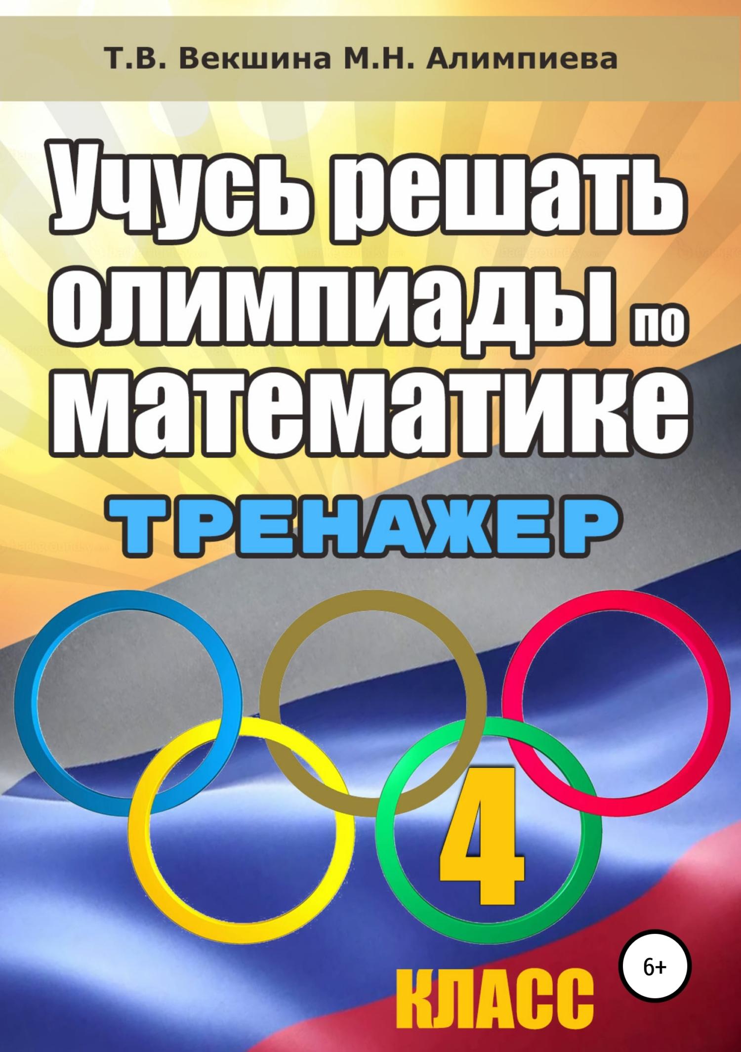 Купить книгу Учусь решать олимпиады по математике. 4класс. Тренажёр, автора Татьяны Владимировны Векшиной