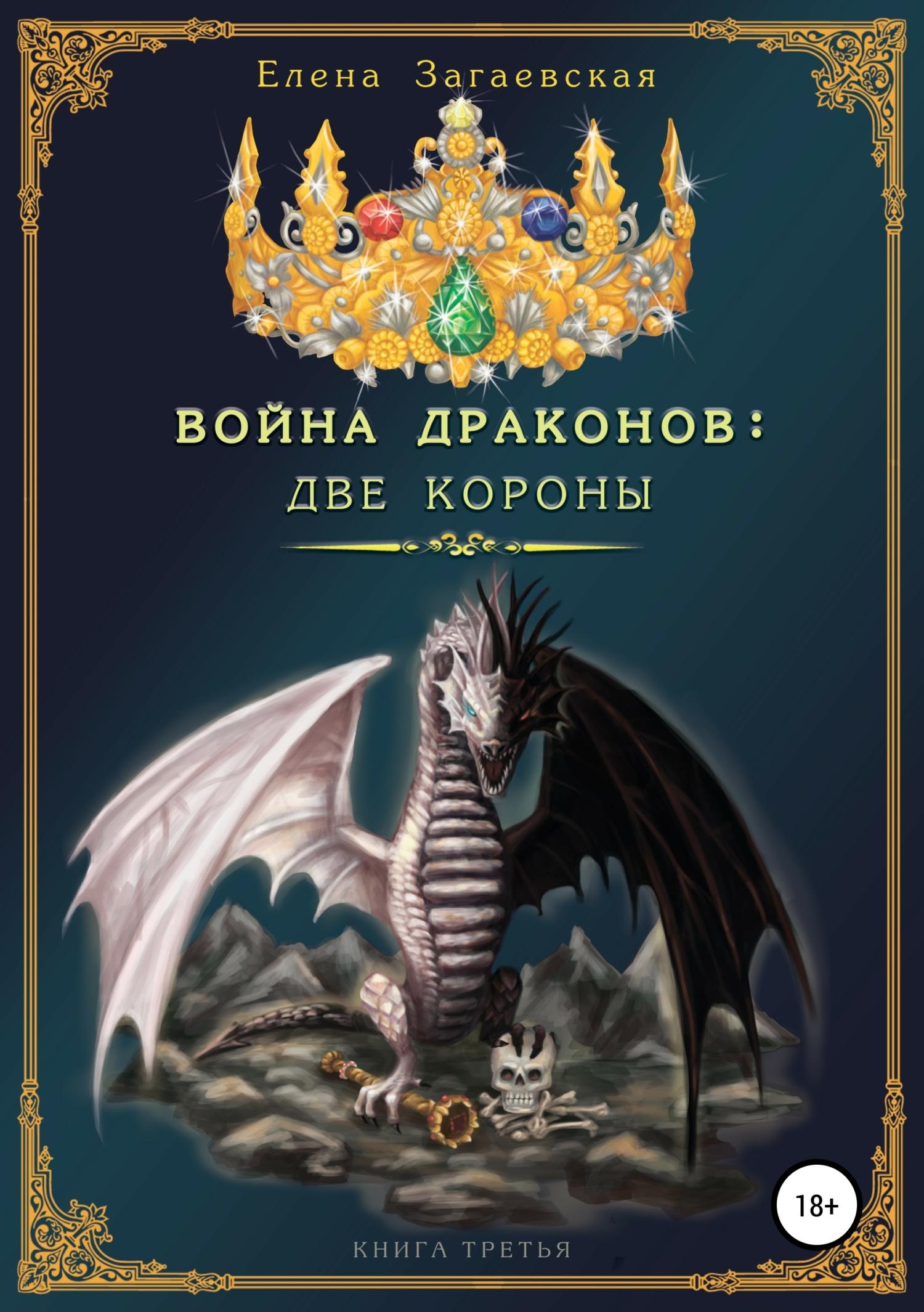 Война Драконов: Две короны