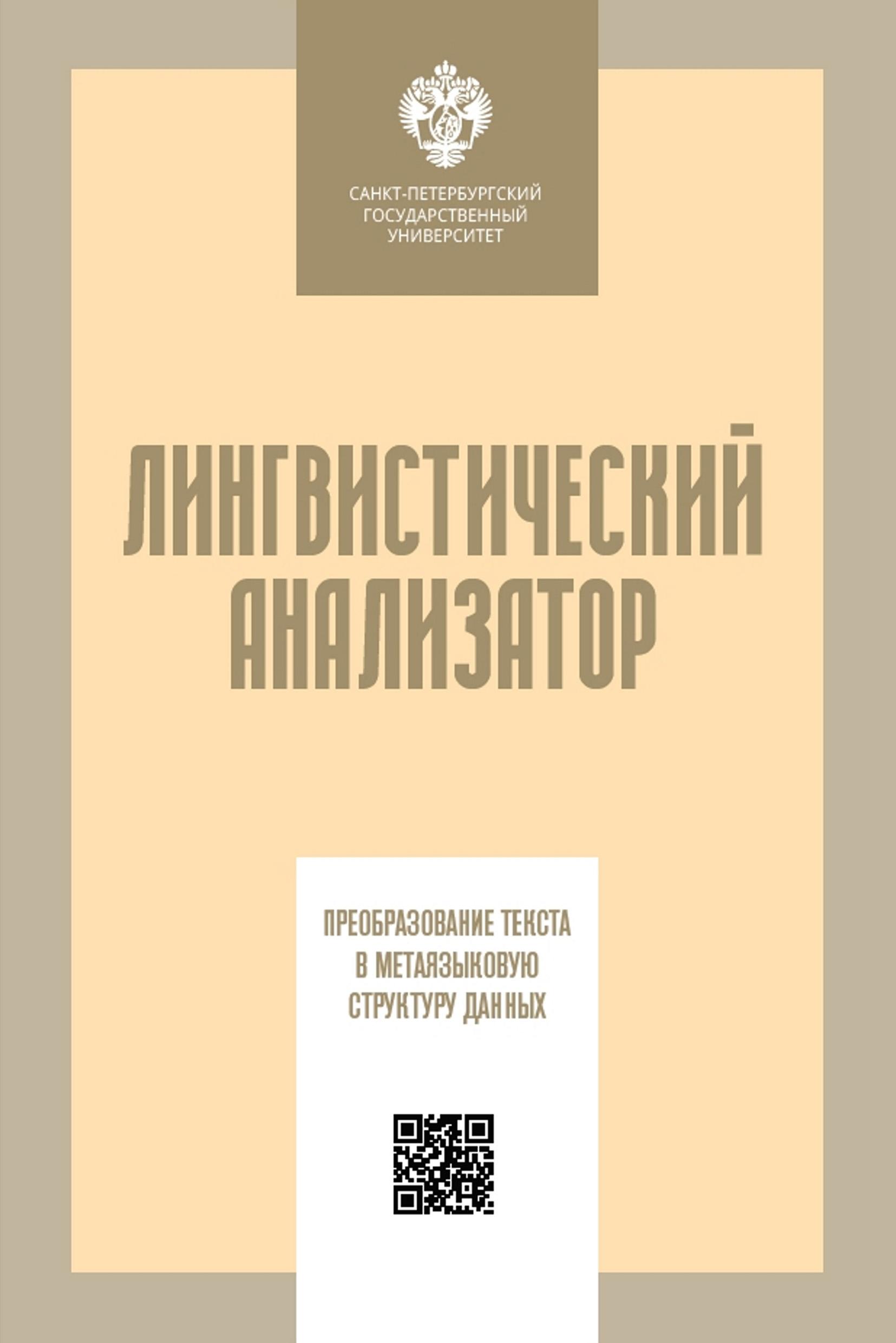 Купить книгу Лингвистический анализатор. Преобразование текста в метаязыковую структуру данных, автора Сергея Кузнецова