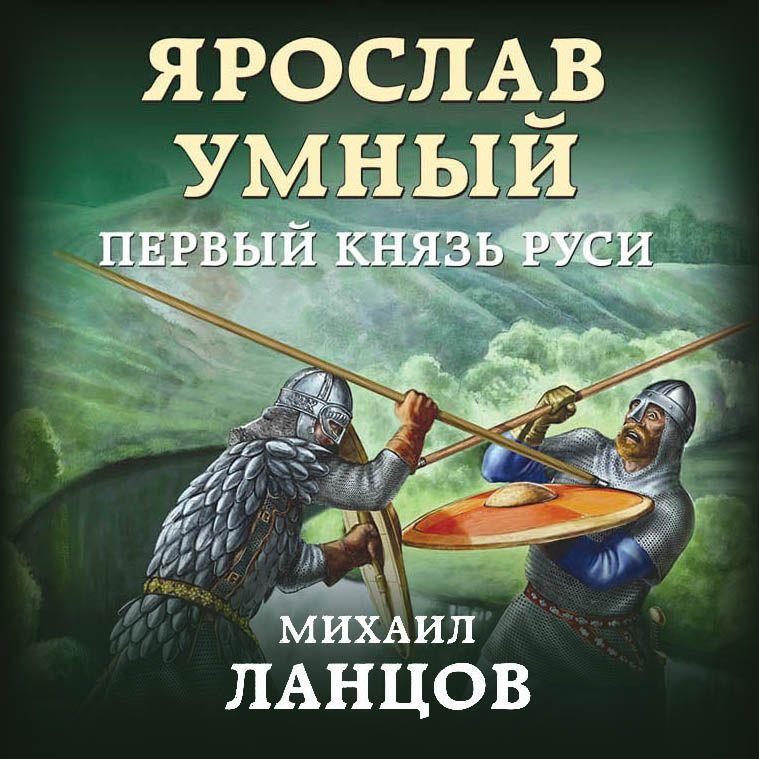 Купить книгу Ярослав Умный. Первый князь Руси, автора Михаила Ланцова