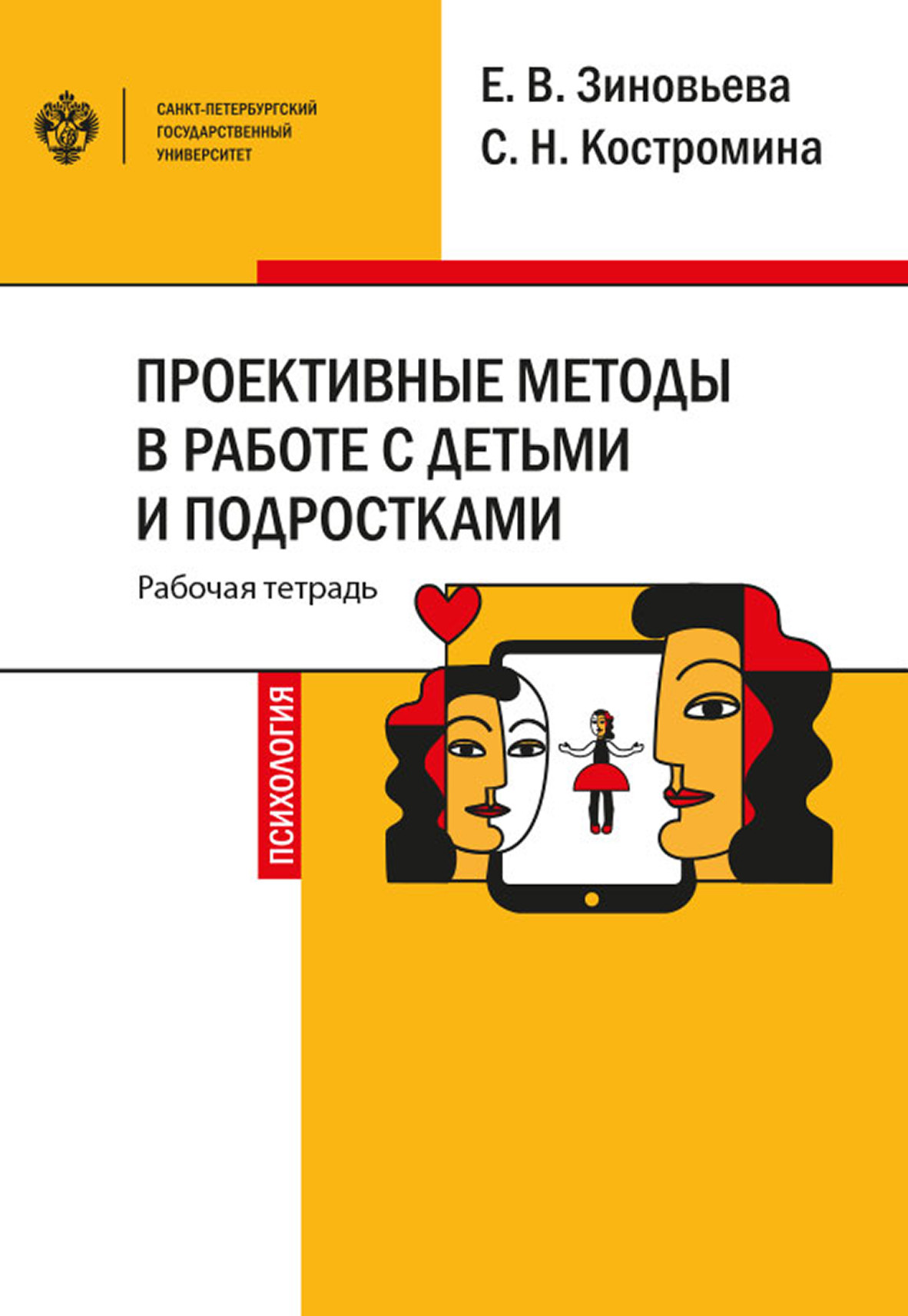 Купить книгу Проективные методы в работе с детьми и подростками, автора С. Н. Костроминой