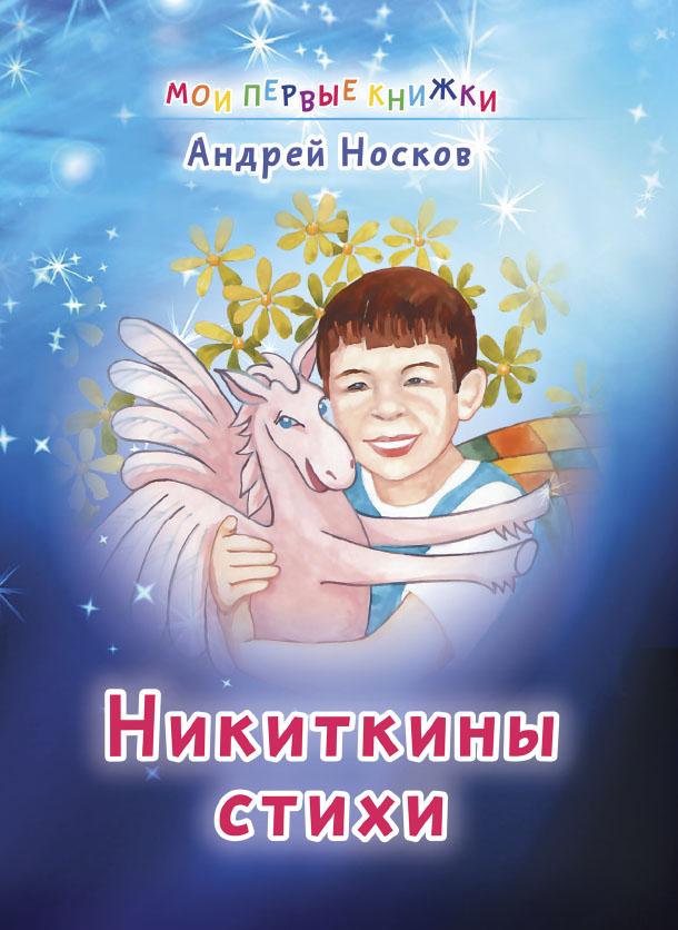 Купить книгу Никиткины стихи, автора