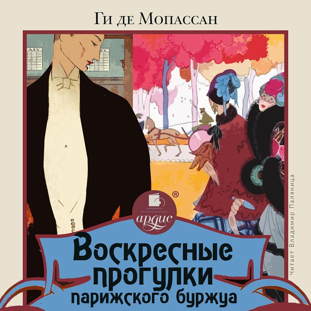 Купить книгу Воскресные прогулки парижского буржуа, автора Ги де Мопассан