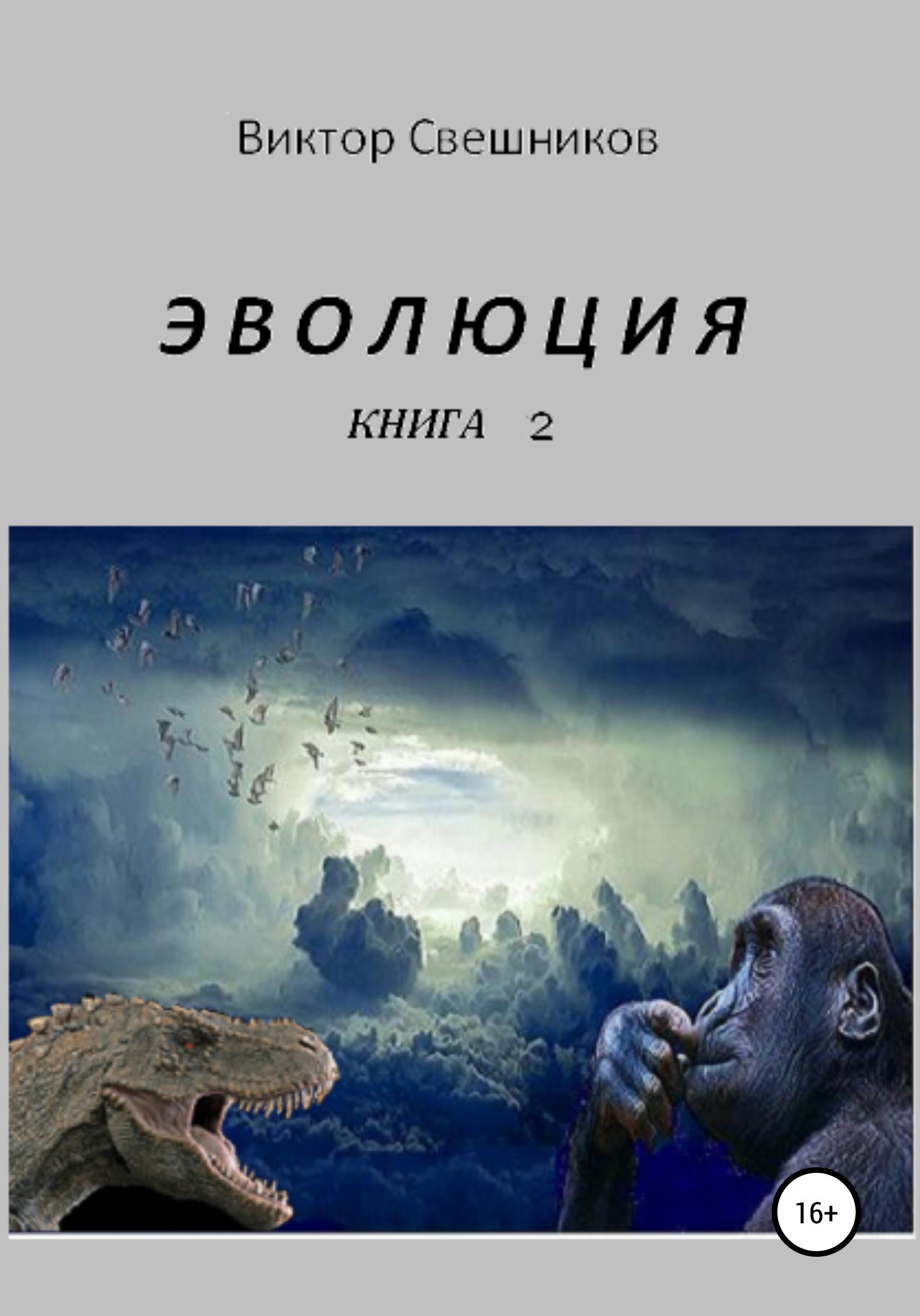 Купить книгу ЭВОЛЮЦИЯ. Книга 2, автора Виктора Ивановича Свешникова