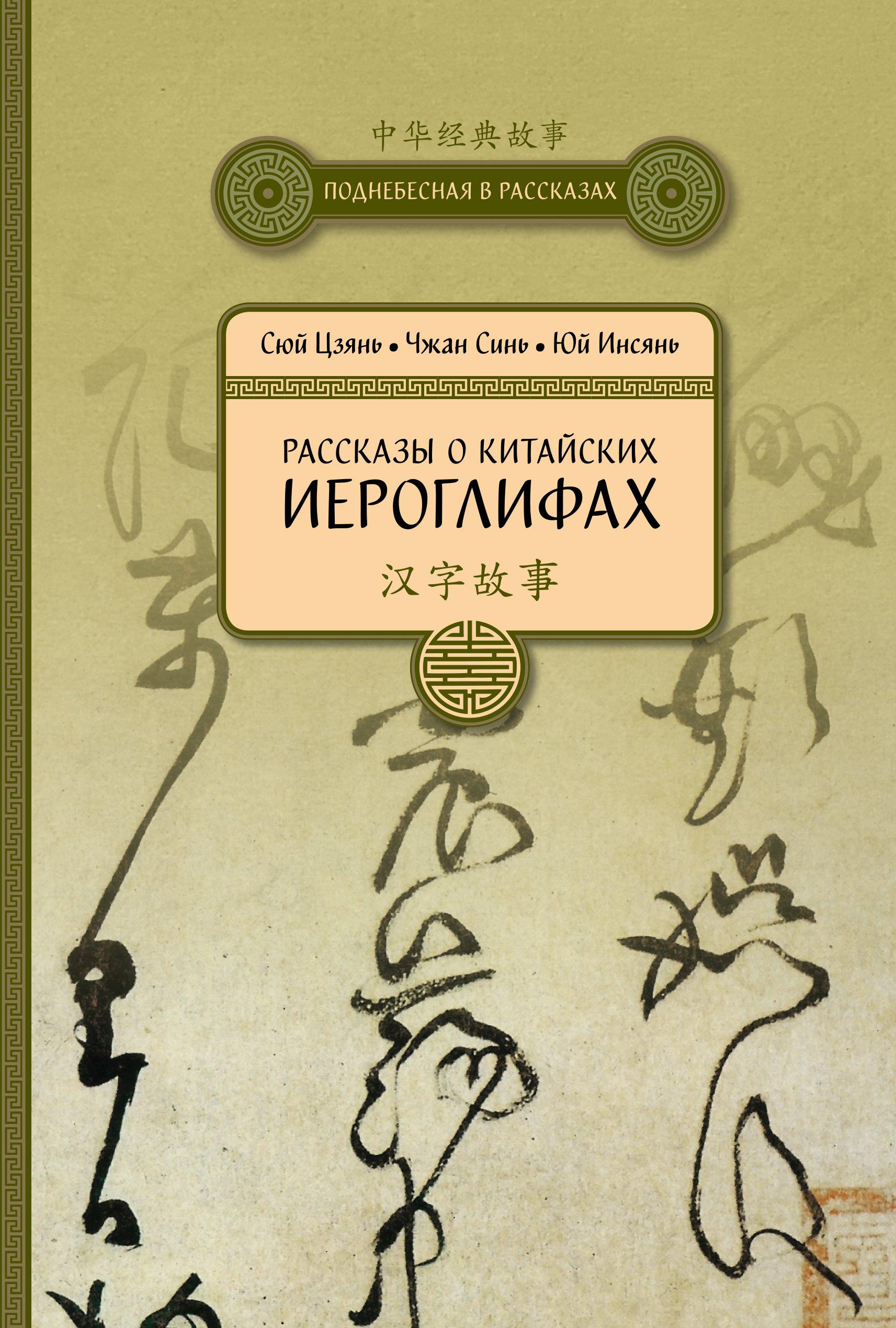 Купить книгу Рассказы о китайских иероглифах, автора