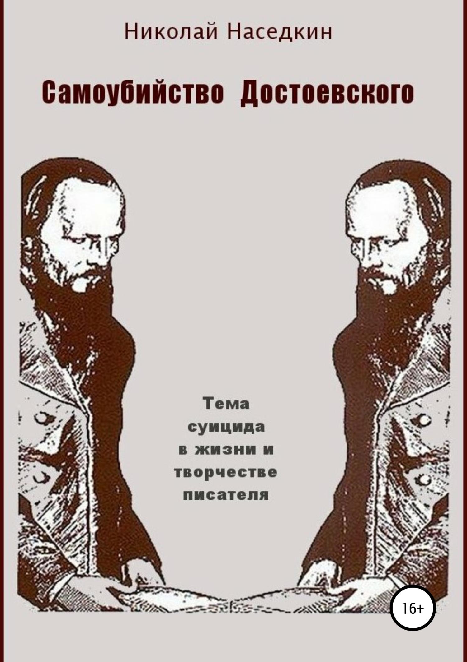 Купить книгу Самоубийство Достоевского. Тема суицида в жизни и творчестве писателя, автора Николая Николаевича Наседкина